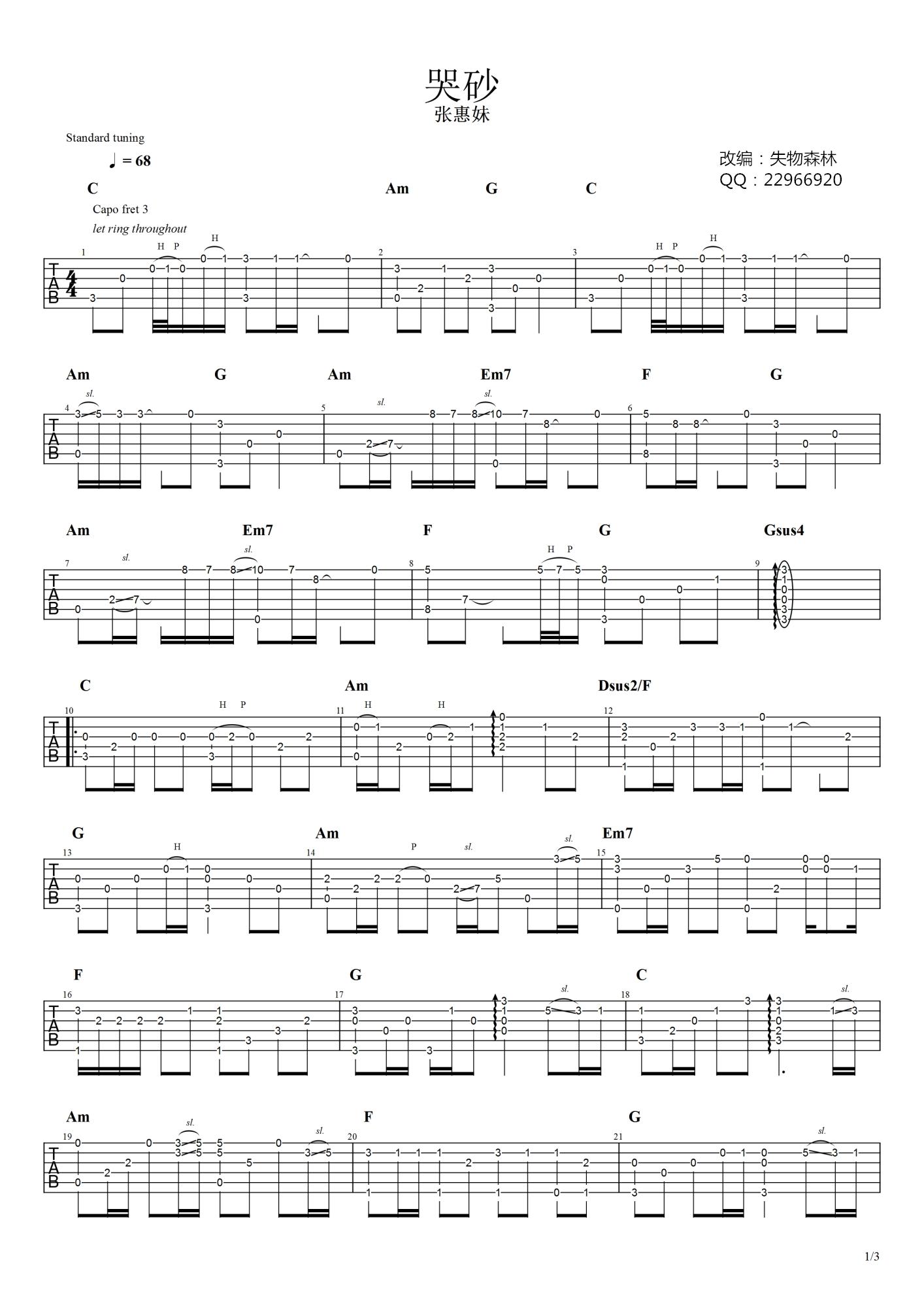 吉他派《哭砂》吉他谱-1