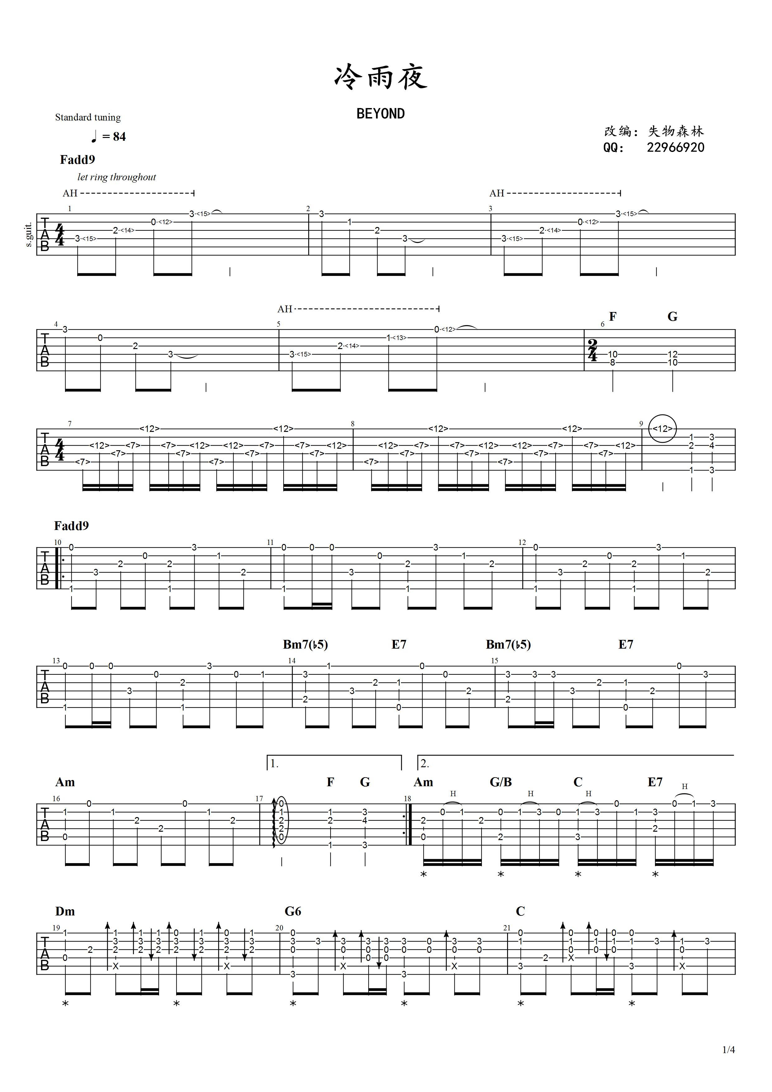 吉他派《冷雨夜》吉他谱-1