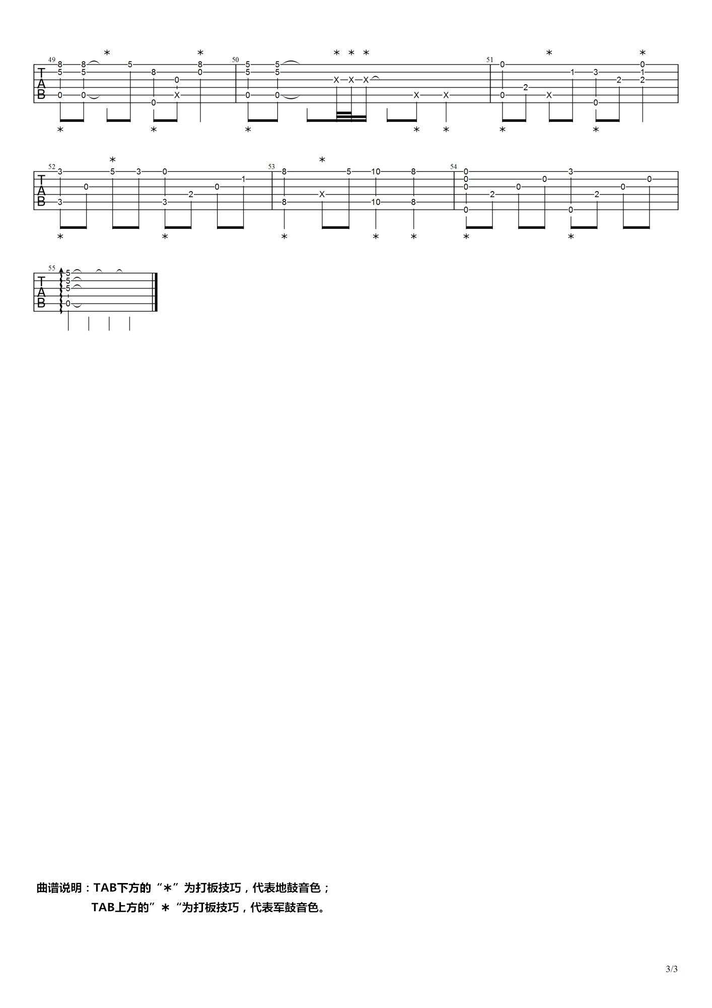 吉他派《我的中国心》-3