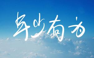李荣浩年少有为吉他谱_G调指法六线谱_弹唱视频演示