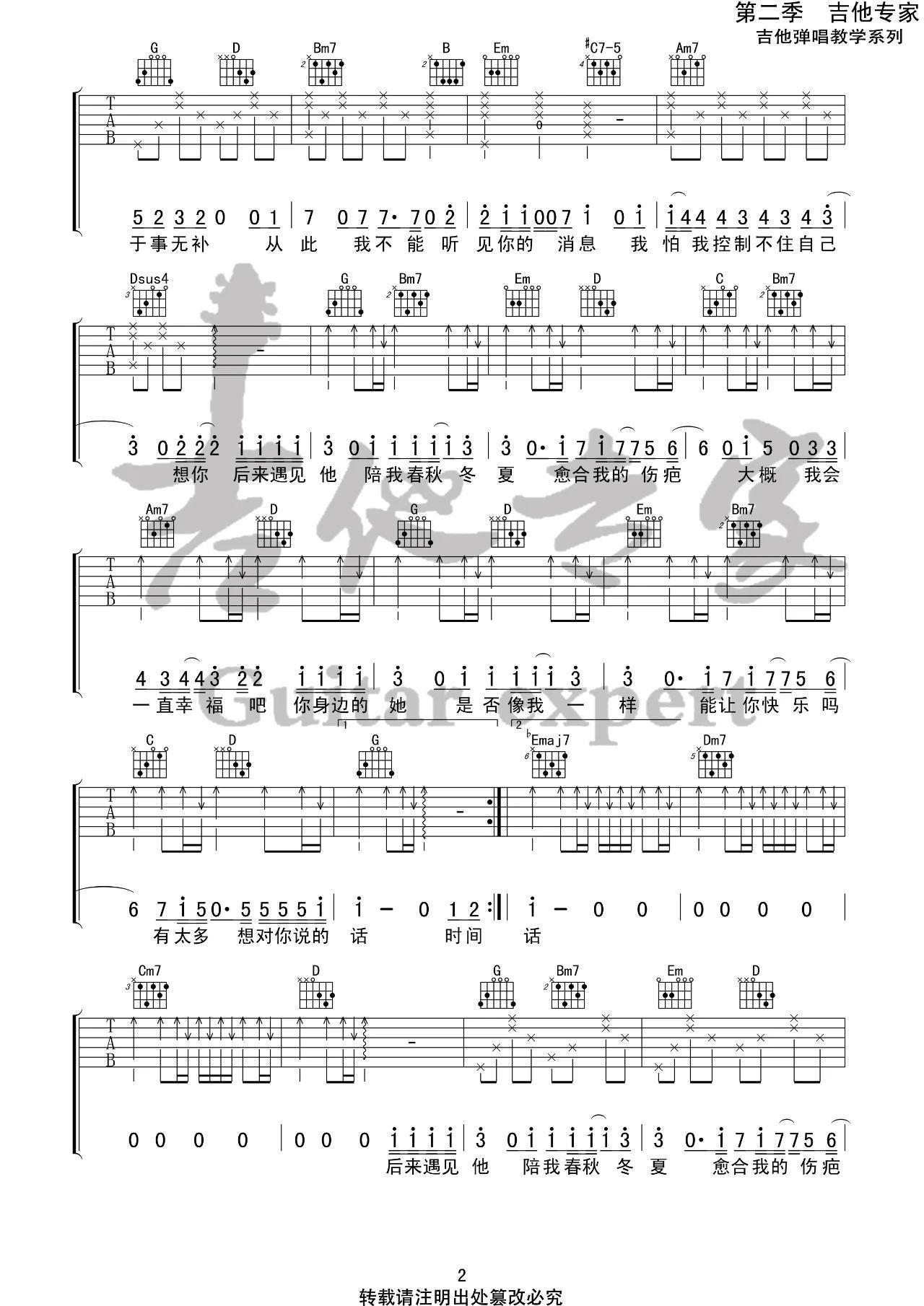 吉他派《后来遇见他》吉他谱-2