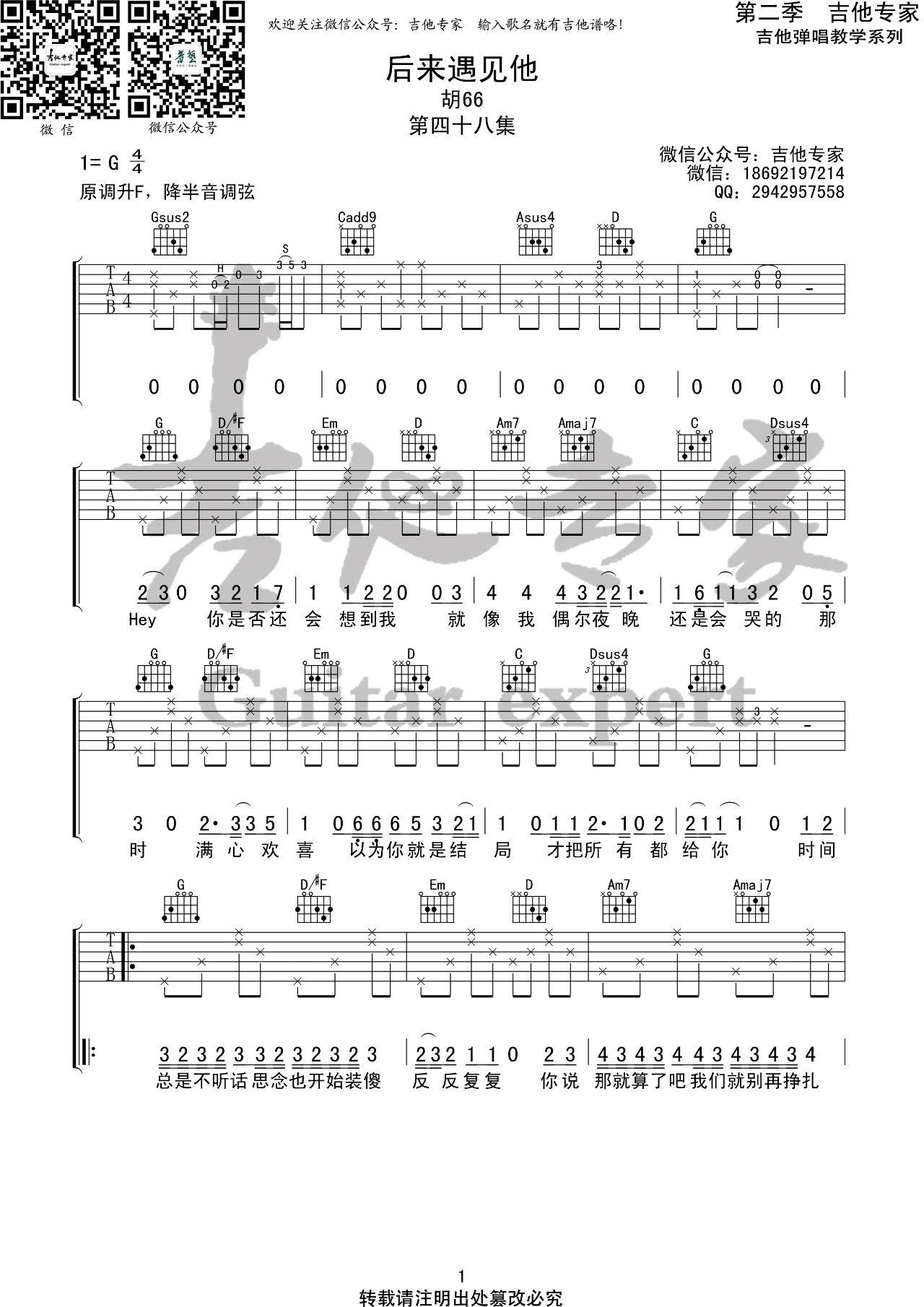 吉他派《后来遇见他》吉他谱-1