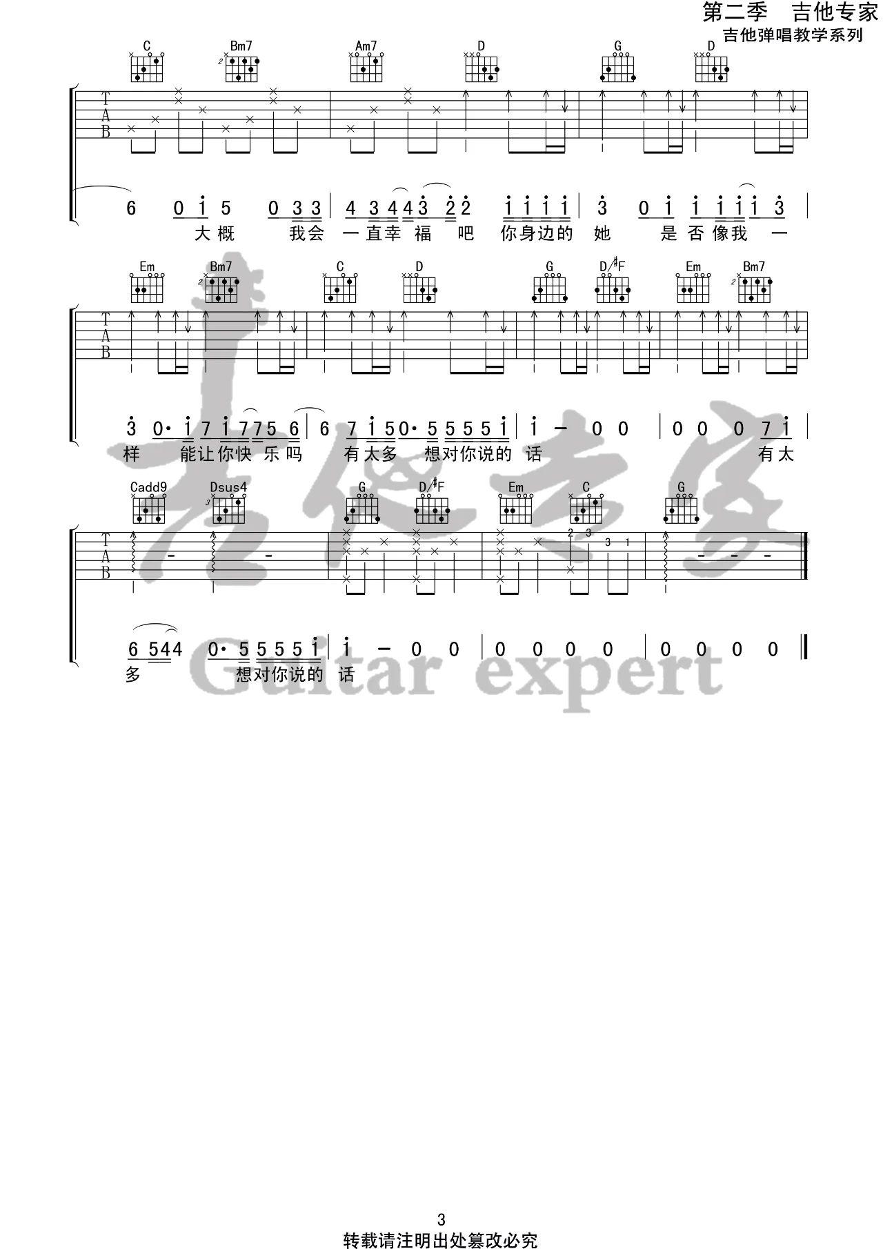 吉他派《后来遇见他》吉他谱-3