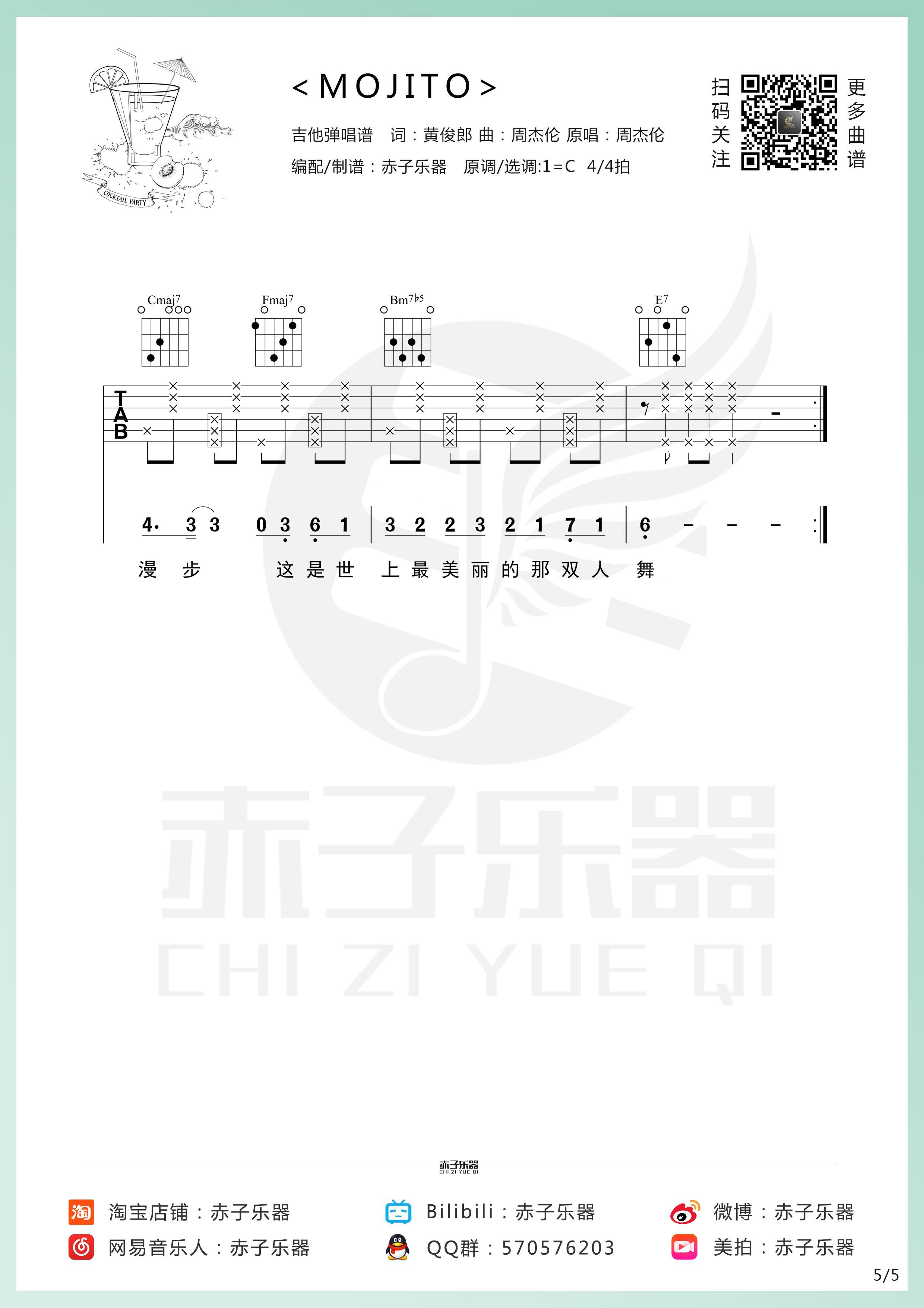 吉他派赤子乐器《Mojito》吉他谱-5