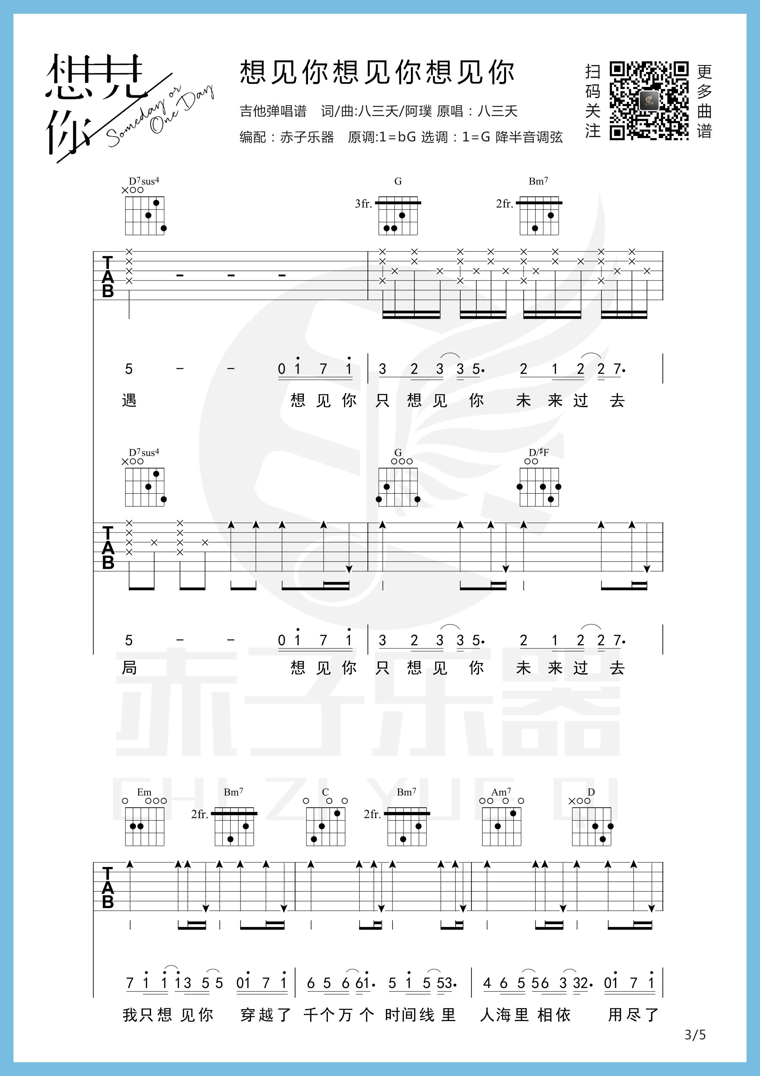 吉他派《想见你想见你想见你》-3