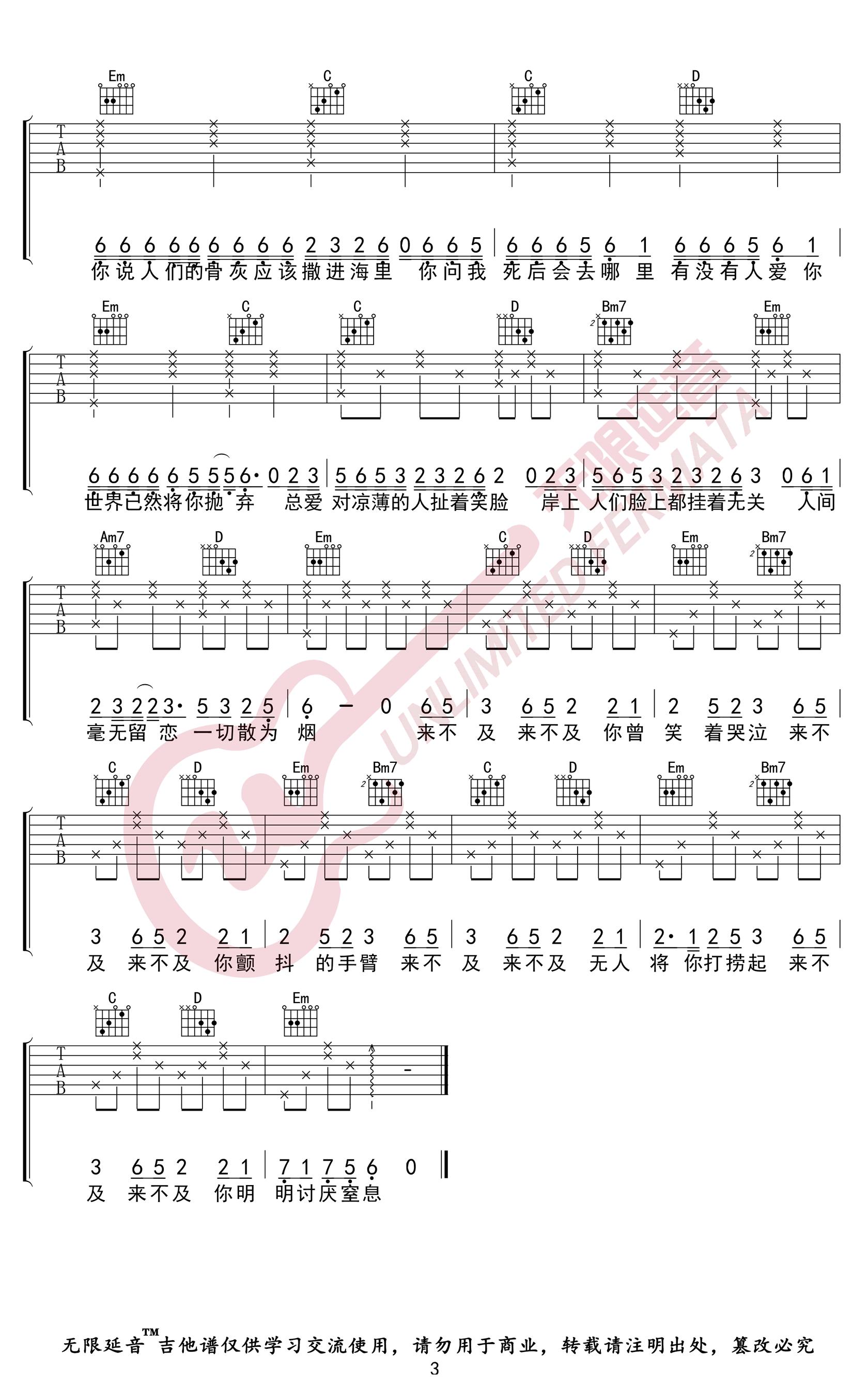吉他派《海底》吉他谱-3