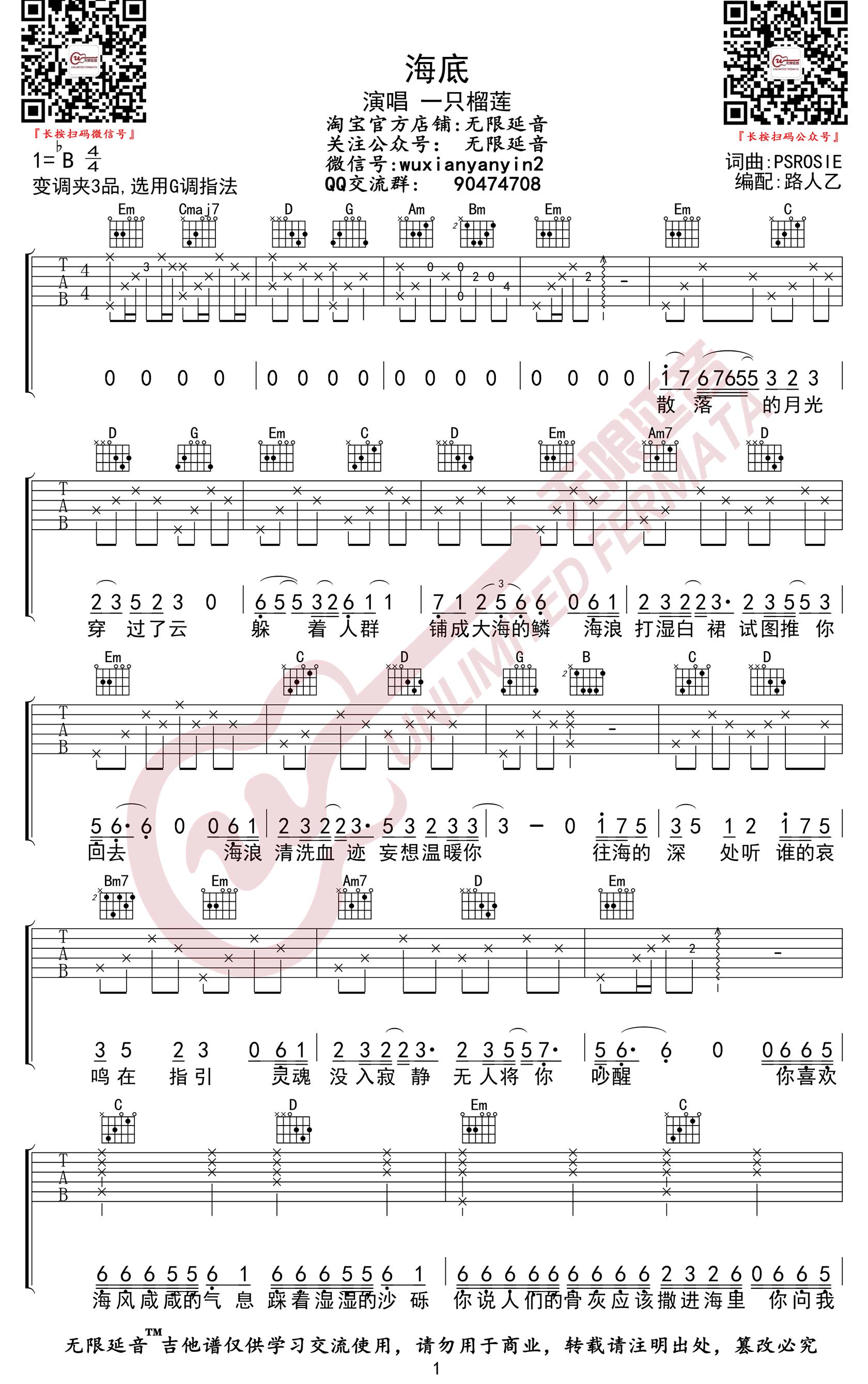 吉他派《海底》吉他谱-1