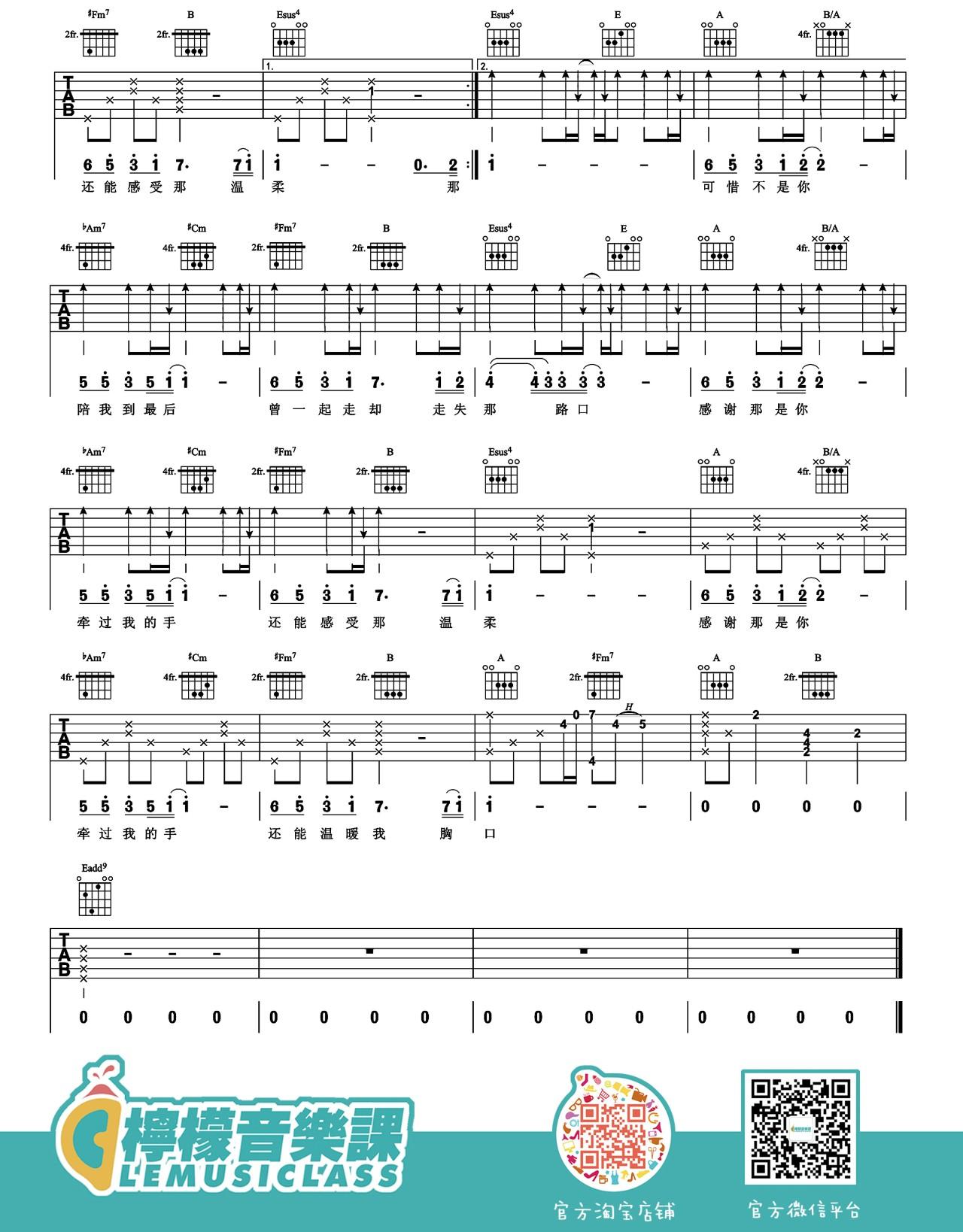 吉他派《可惜不是你》吉他谱-3