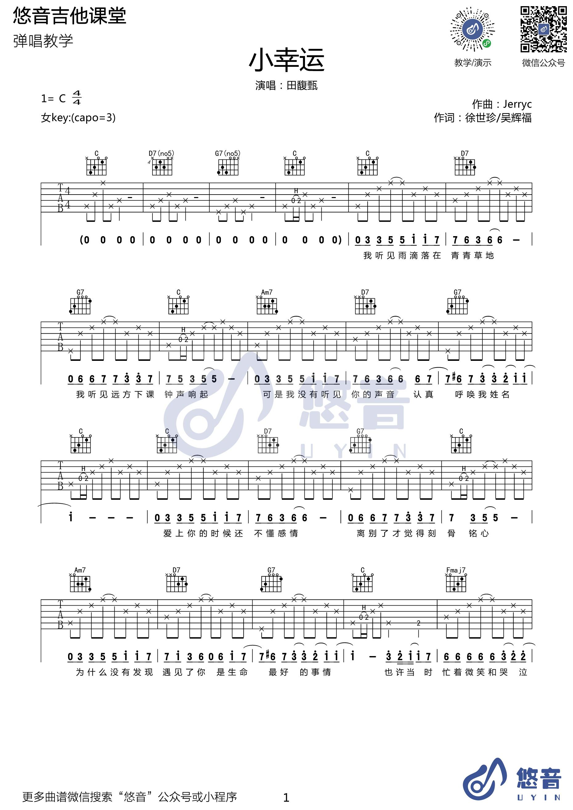 吉他派《小幸运》吉他谱-1