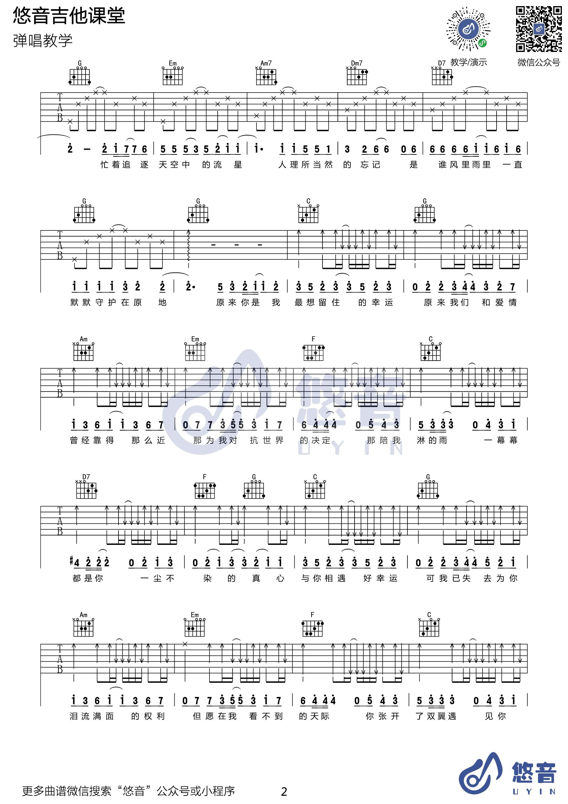 吉他派《小幸运》吉他谱-2