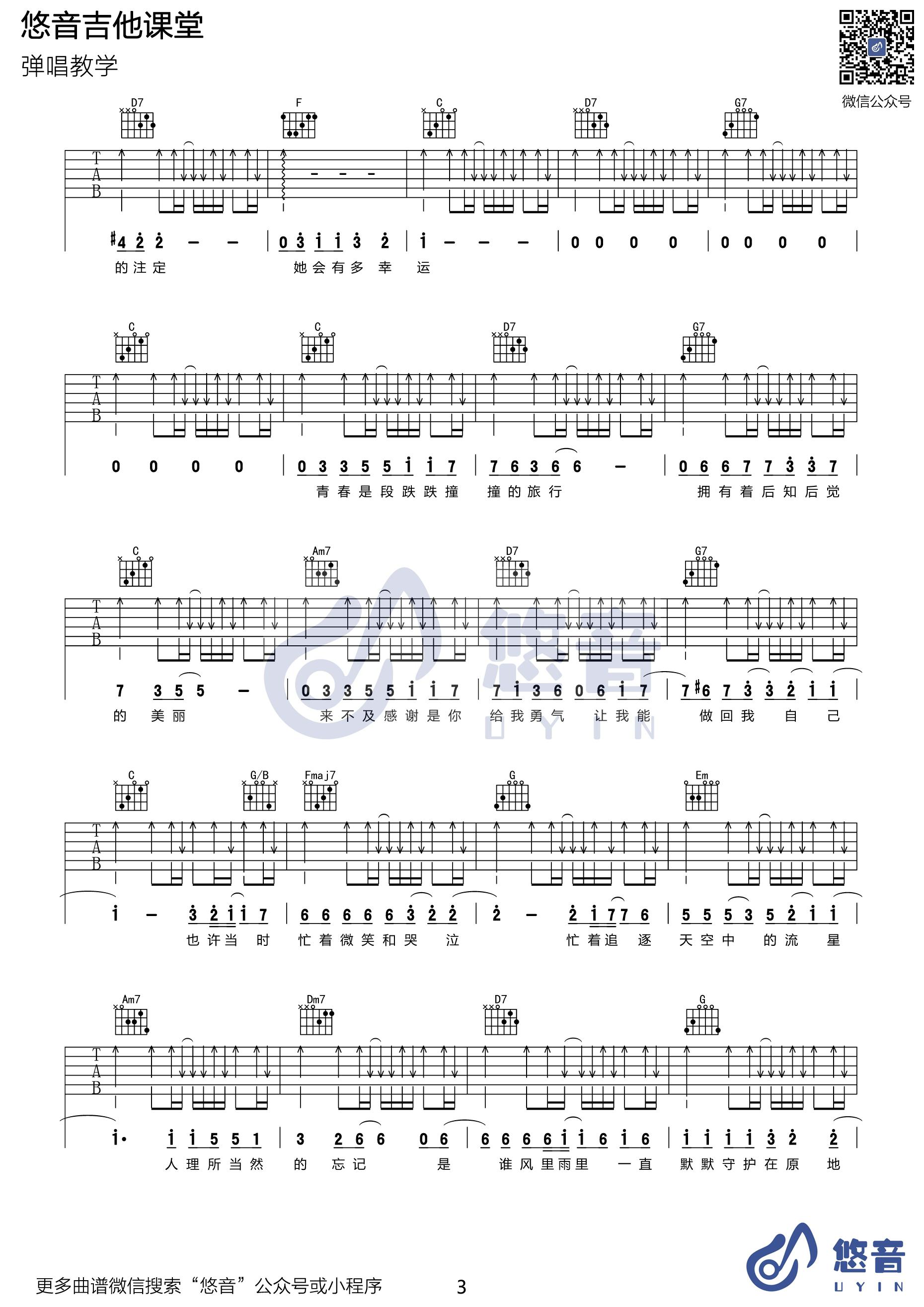 吉他派《小幸运》吉他谱-3