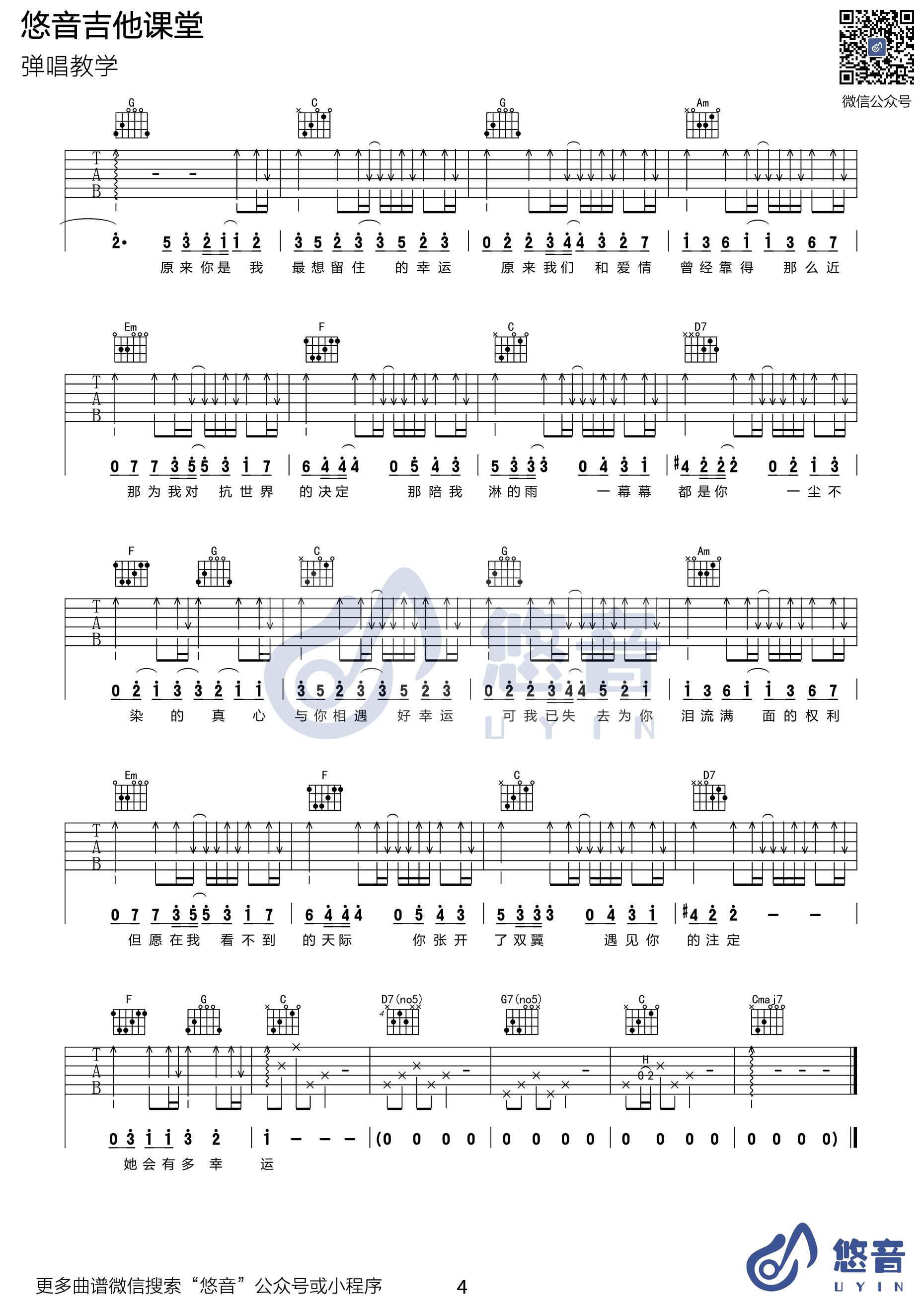 吉他派《小幸运》吉他谱-4