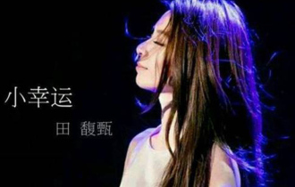 田馥甄《小幸运》吉他谱_C调女生版_吉他弹唱视频