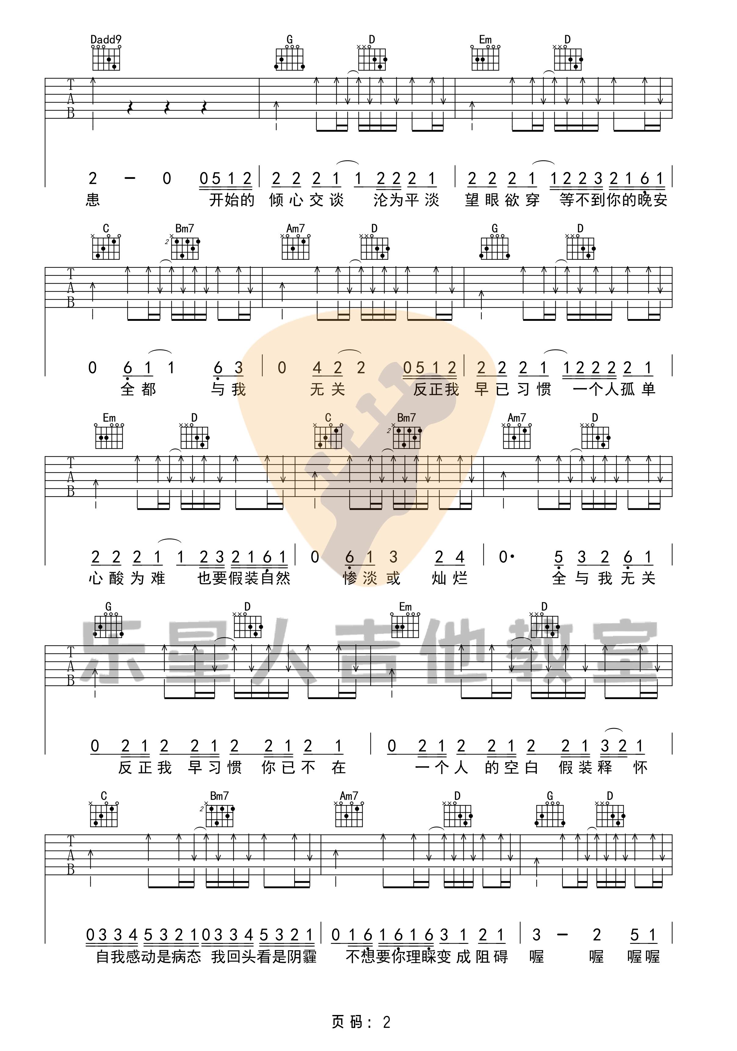 吉他派《与我无关》吉他谱-2
