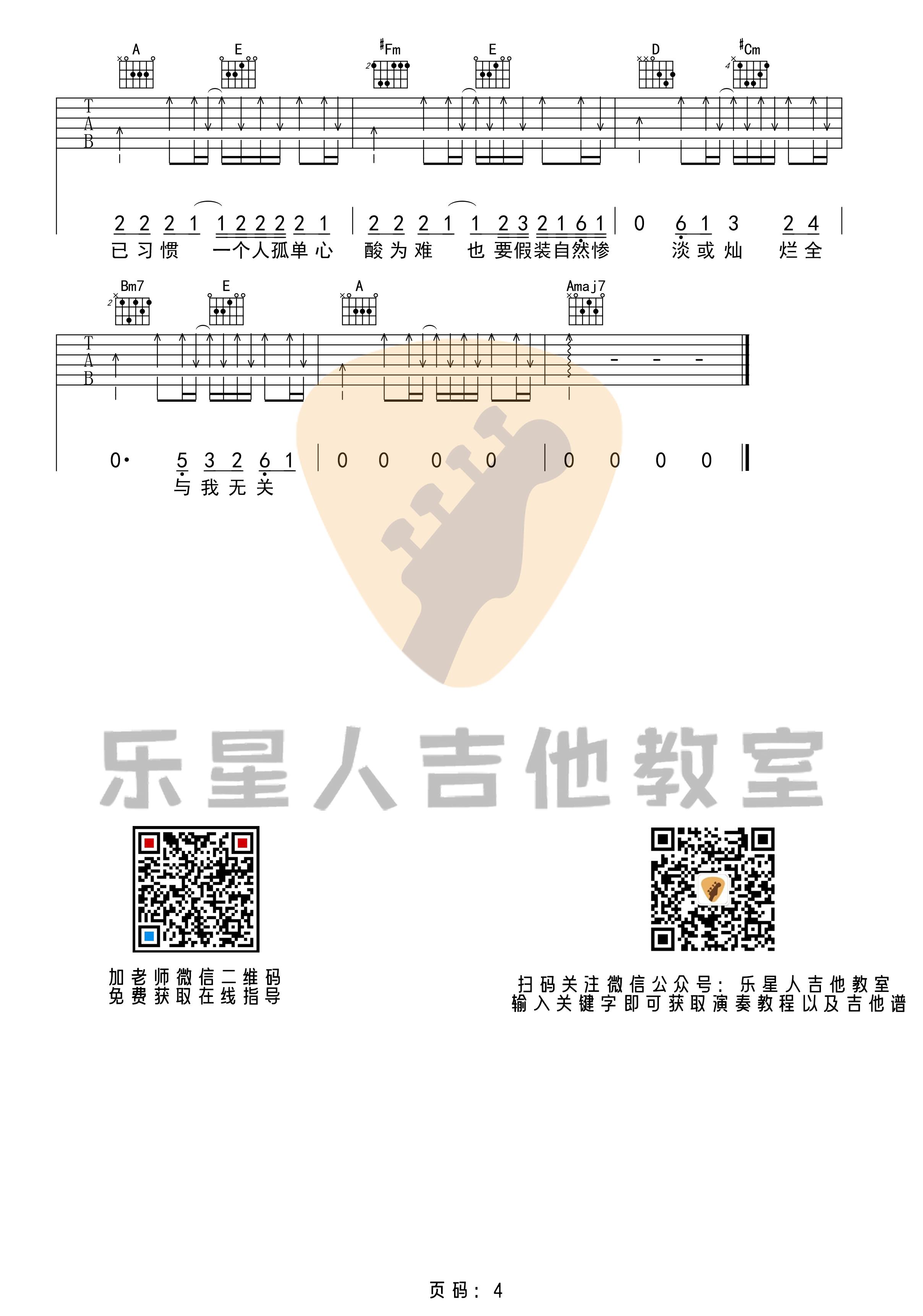 吉他派《与我无关》吉他谱-4