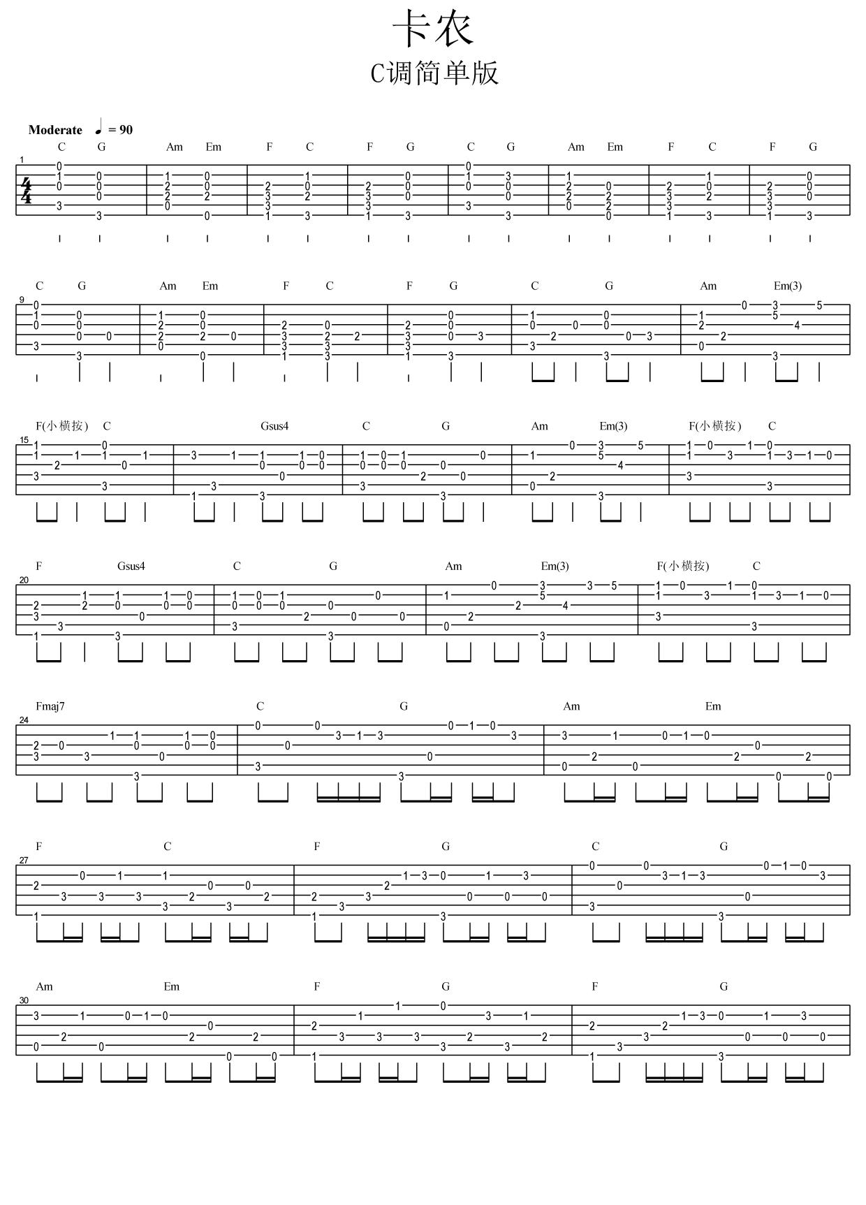 吉他派《卡农》吉他谱-1