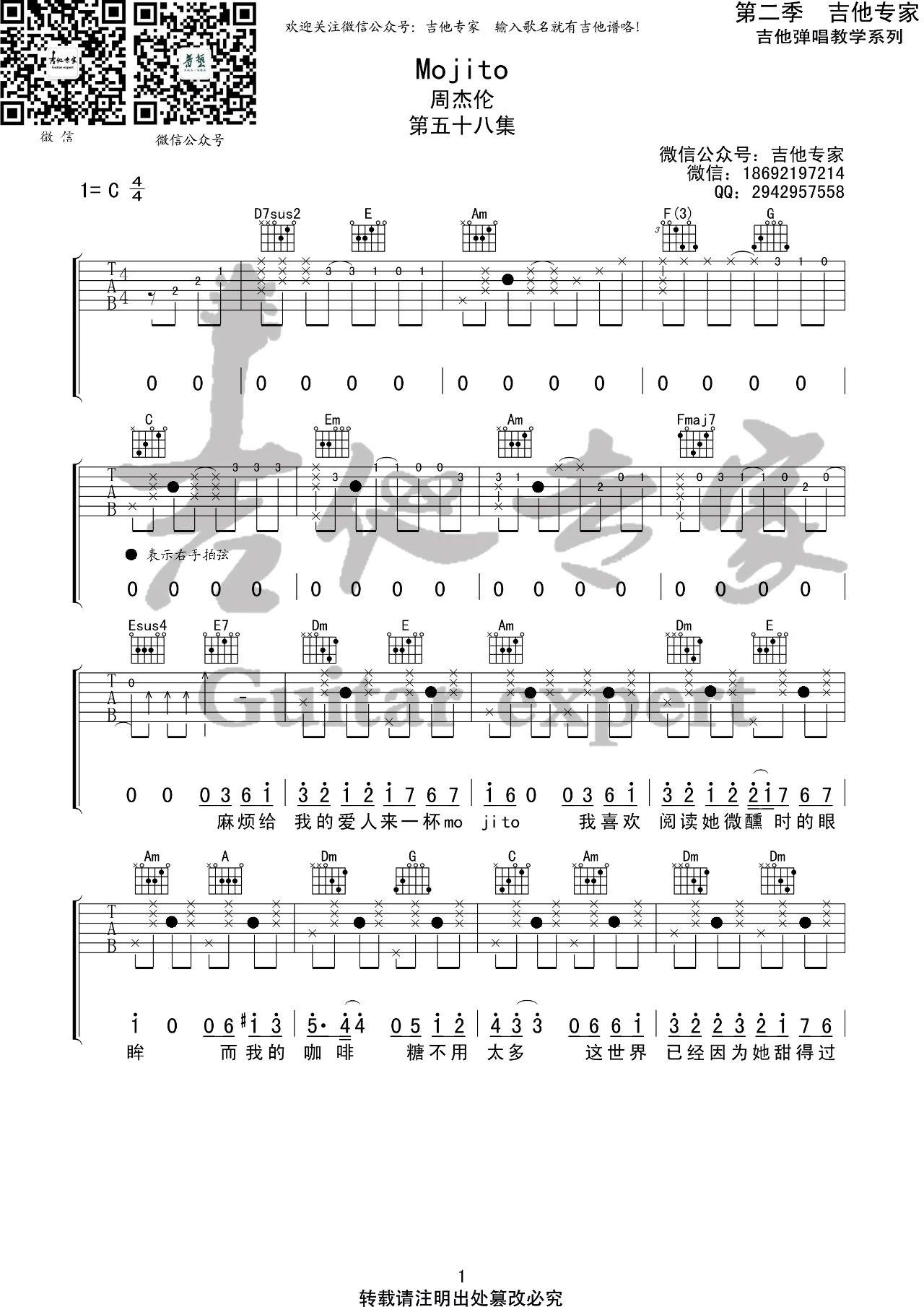 Mojito吉他谱C调完整版-1