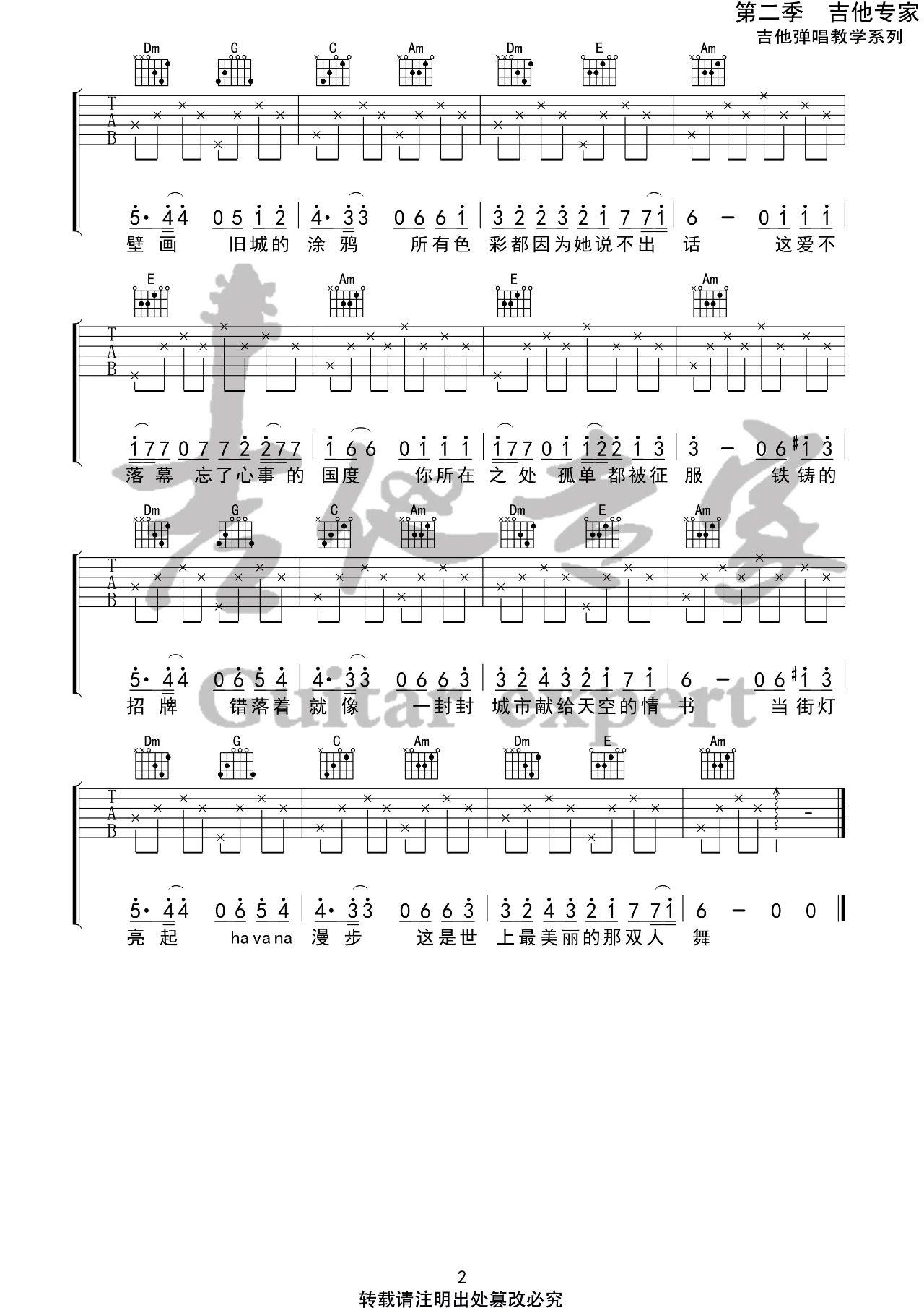 Mojito吉他谱简单版-2