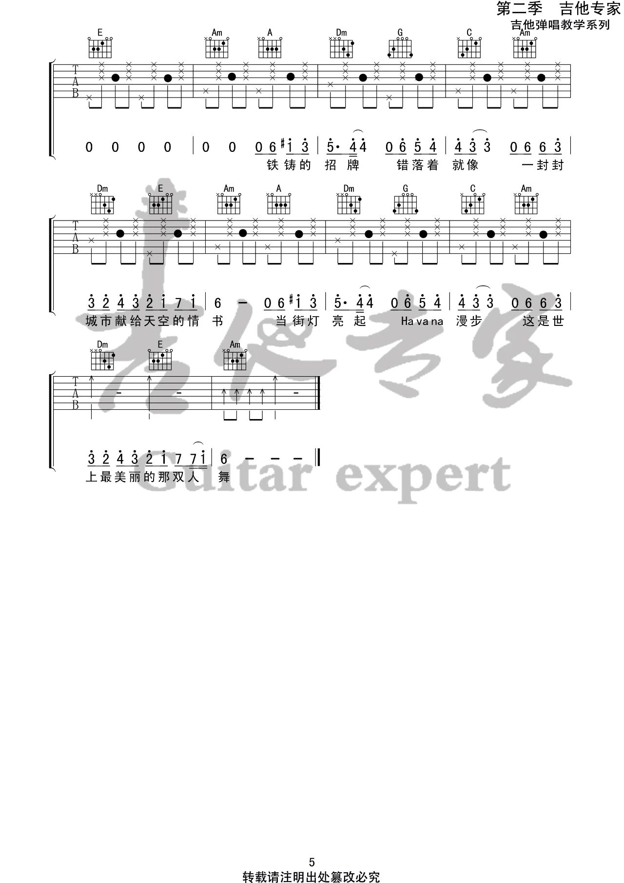 Mojito吉他谱C调完整版-5
