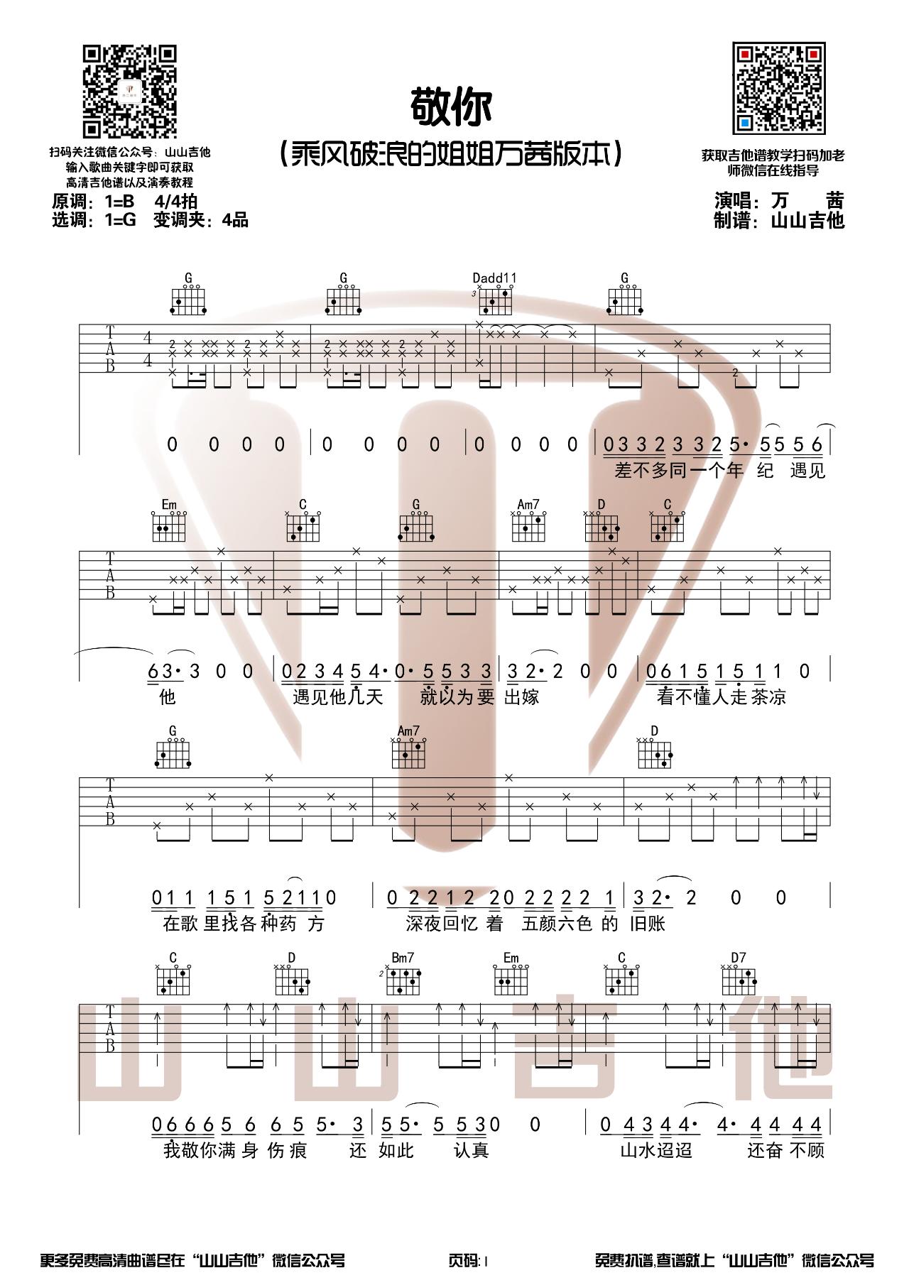 吉他派《敬你》吉他谱-1