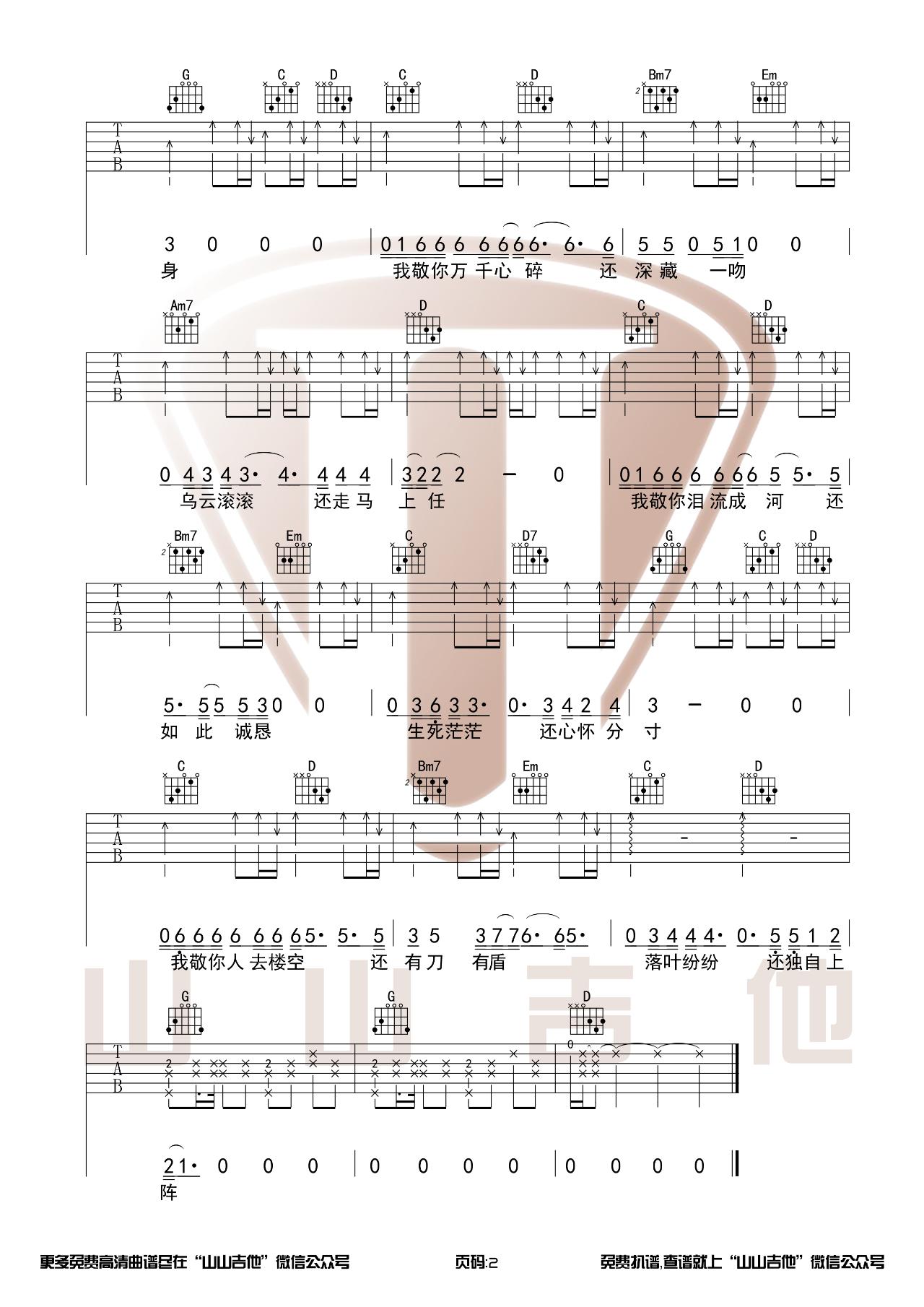 吉他派《敬你》吉他谱-2