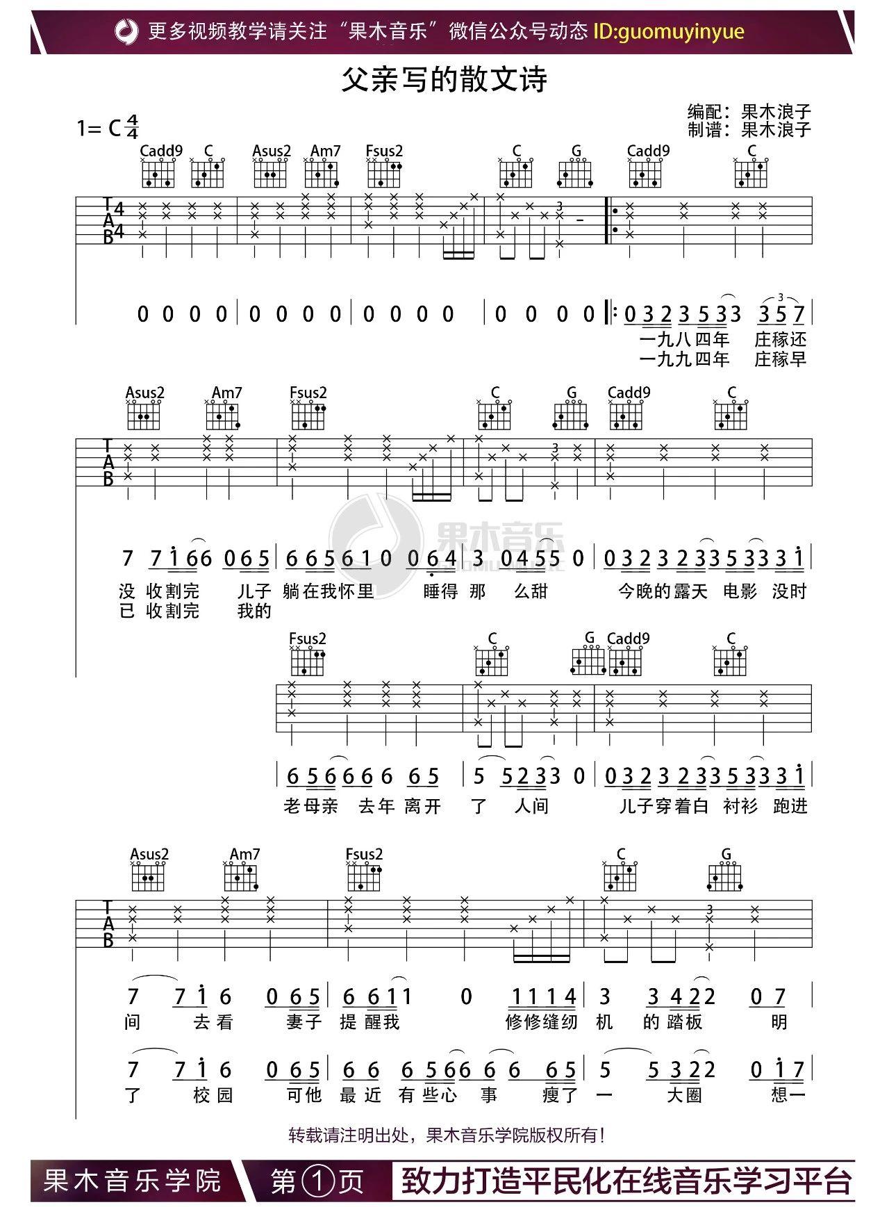 吉他派《父亲写的散文诗》吉他谱-1