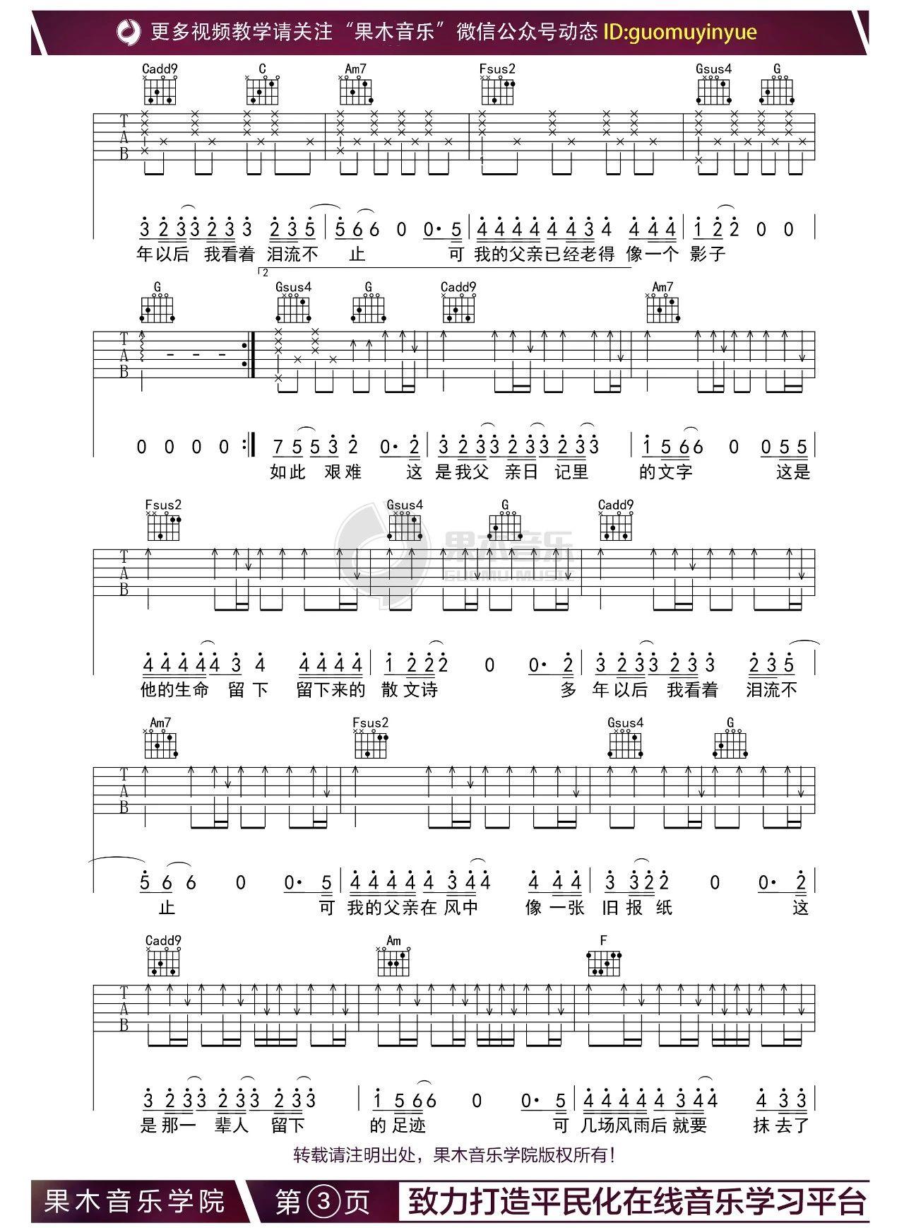 吉他派《父亲写的散文诗》吉他谱-3