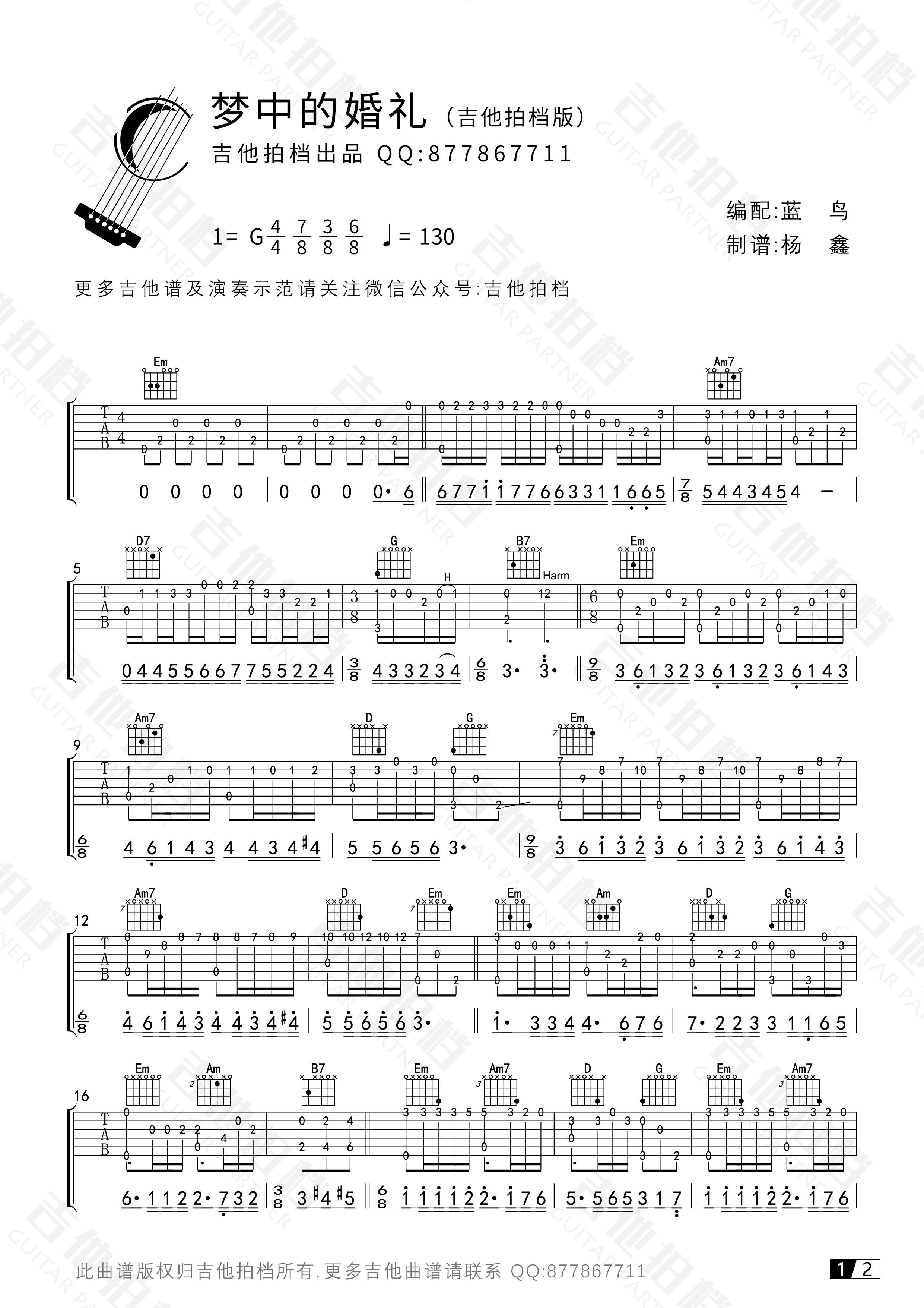 吉他派梦中的婚礼吉他谱-1
