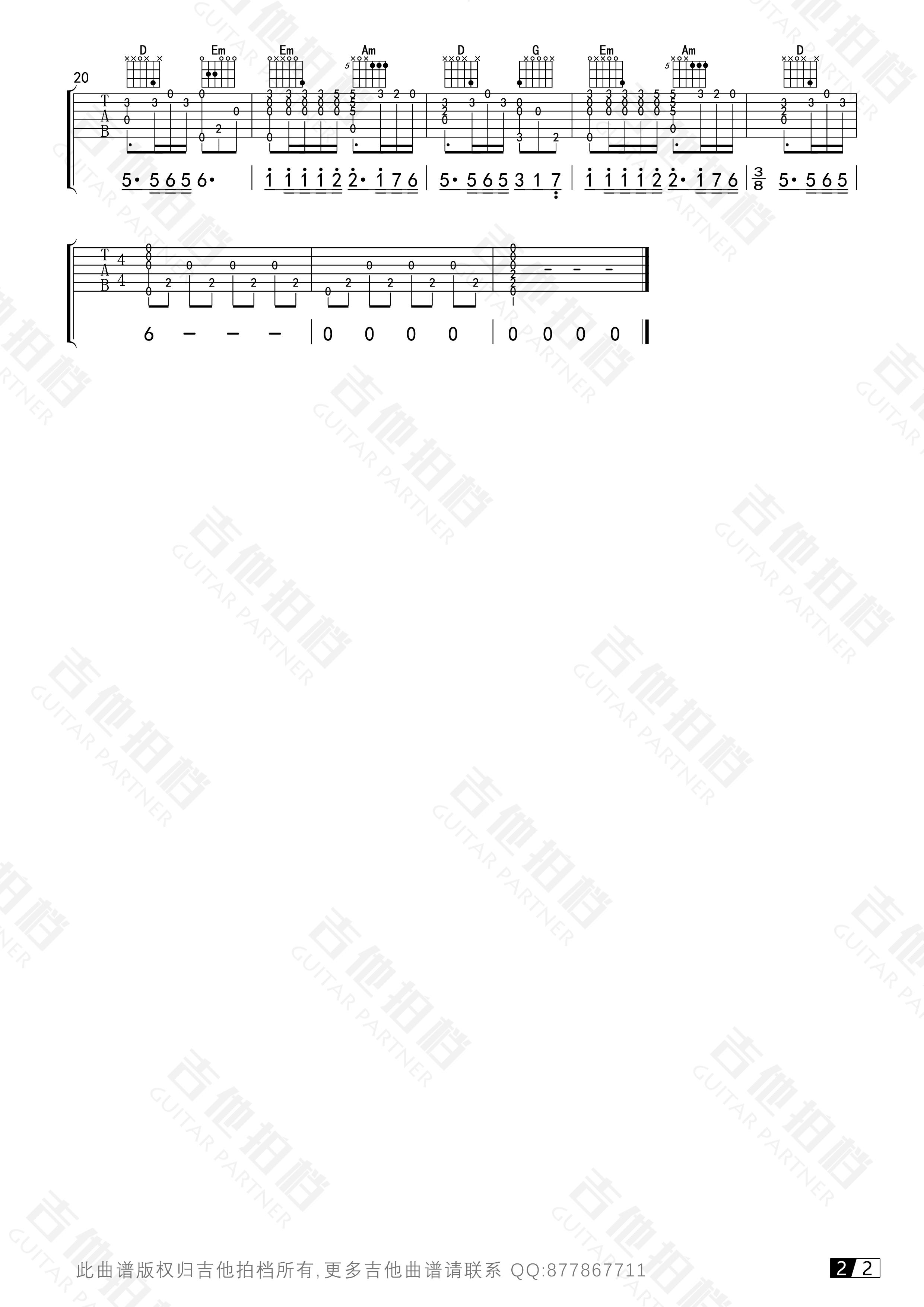 吉他派梦中的婚礼吉他谱-2