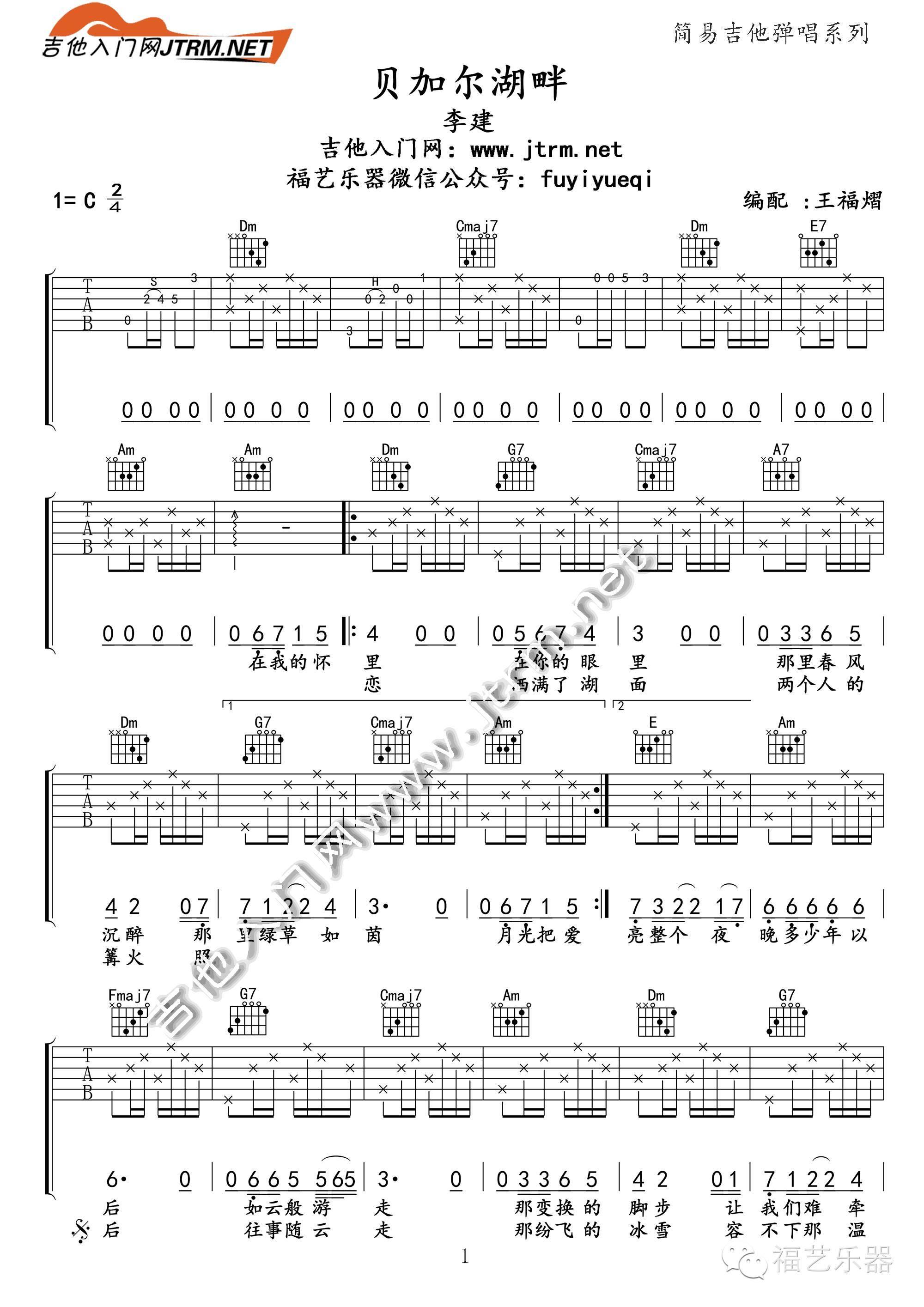 吉他派《贝加尔湖畔》吉他谱-1