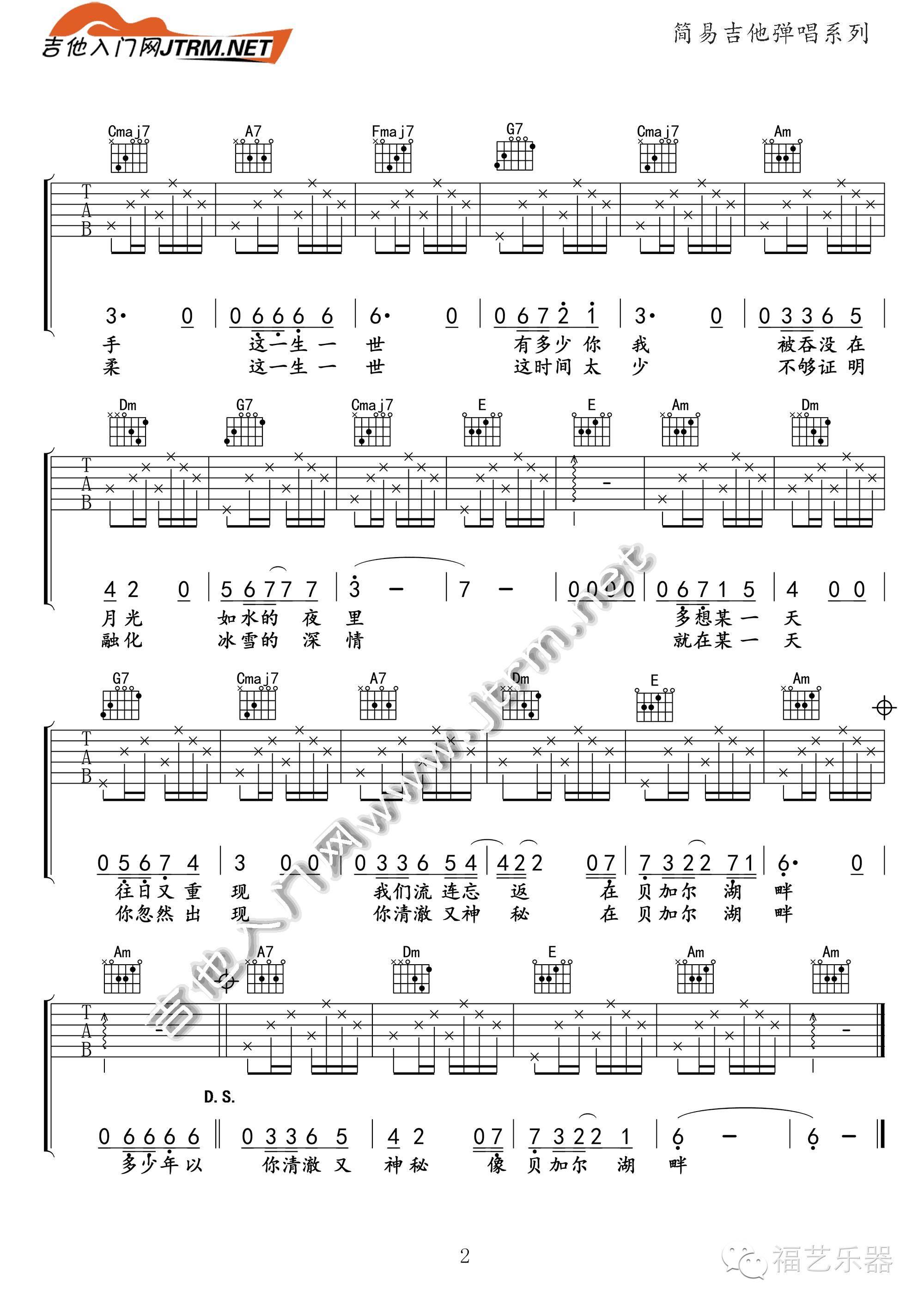 吉他派《贝加尔湖畔》吉他谱-2