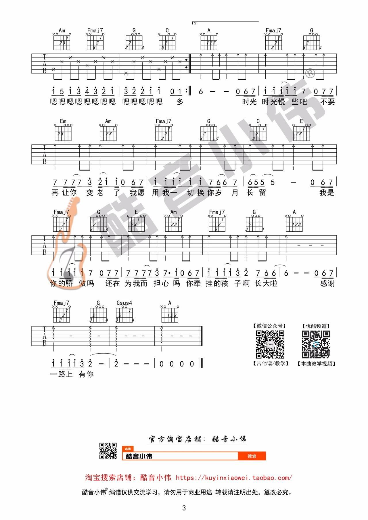 吉他派《父亲》吉他谱C调简单版-3