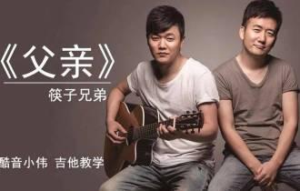 父亲吉他谱_筷子兄弟_吉他弹唱视频教程_C调版