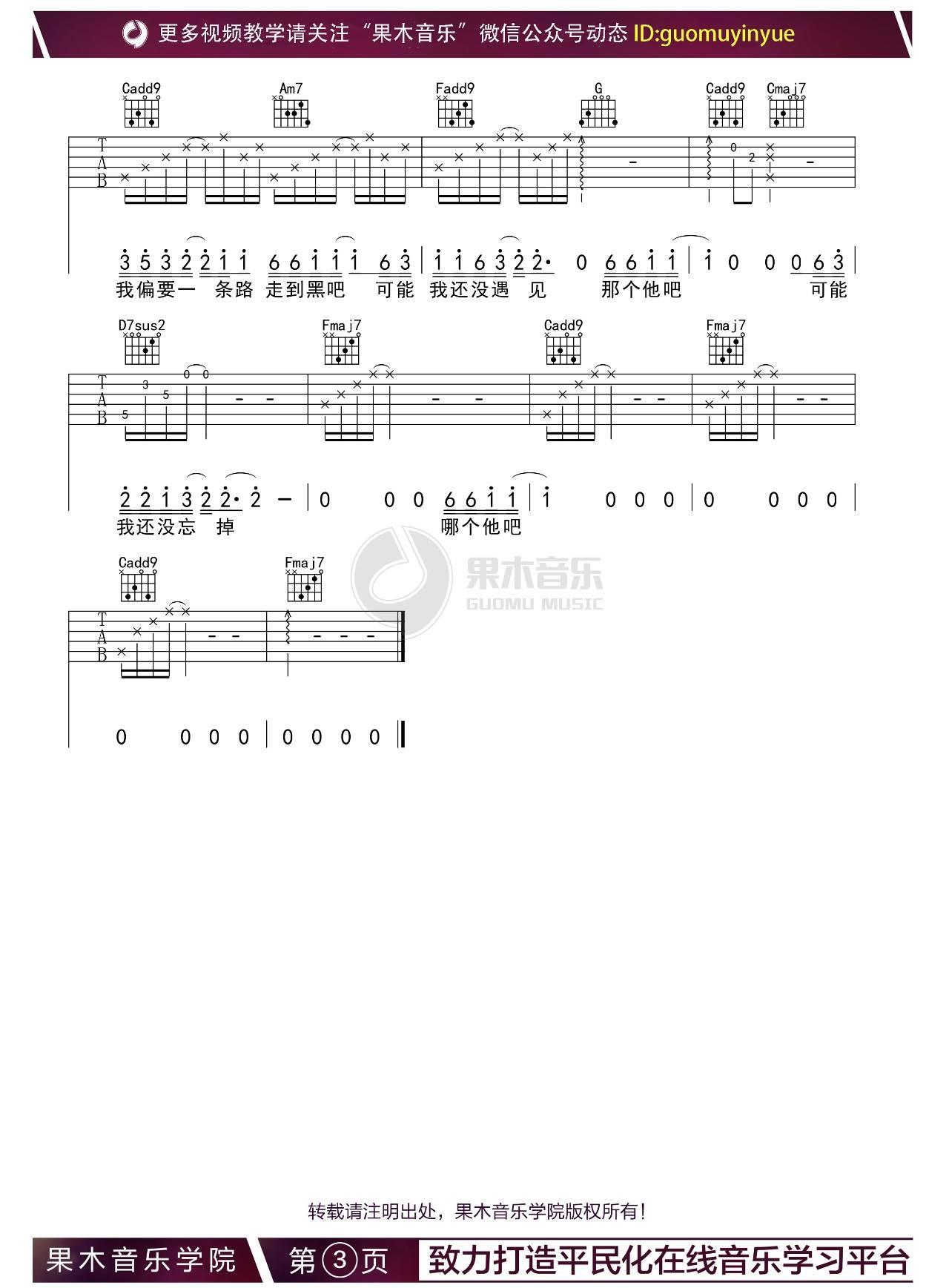 吉他派可能否吉他谱-3