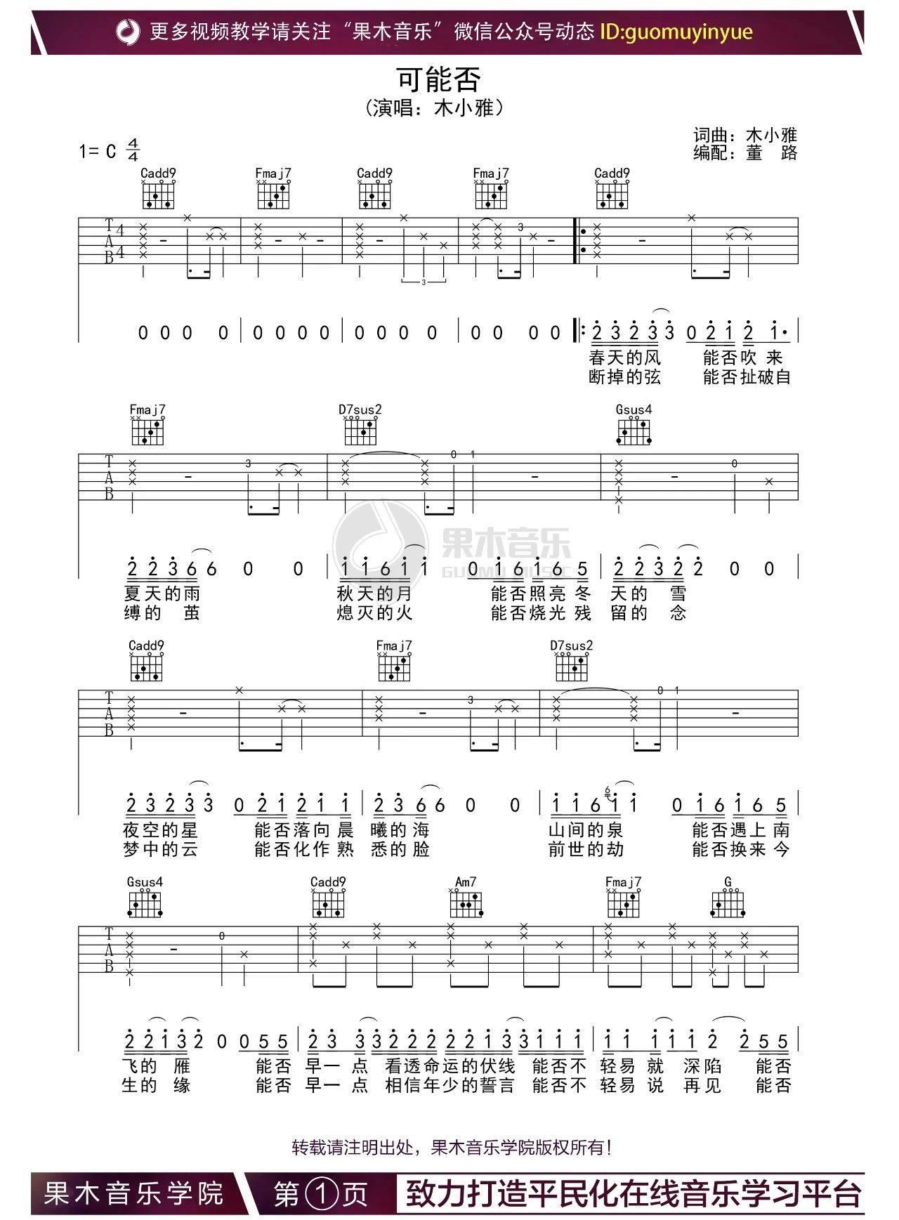 吉他派可能否吉他谱-1
