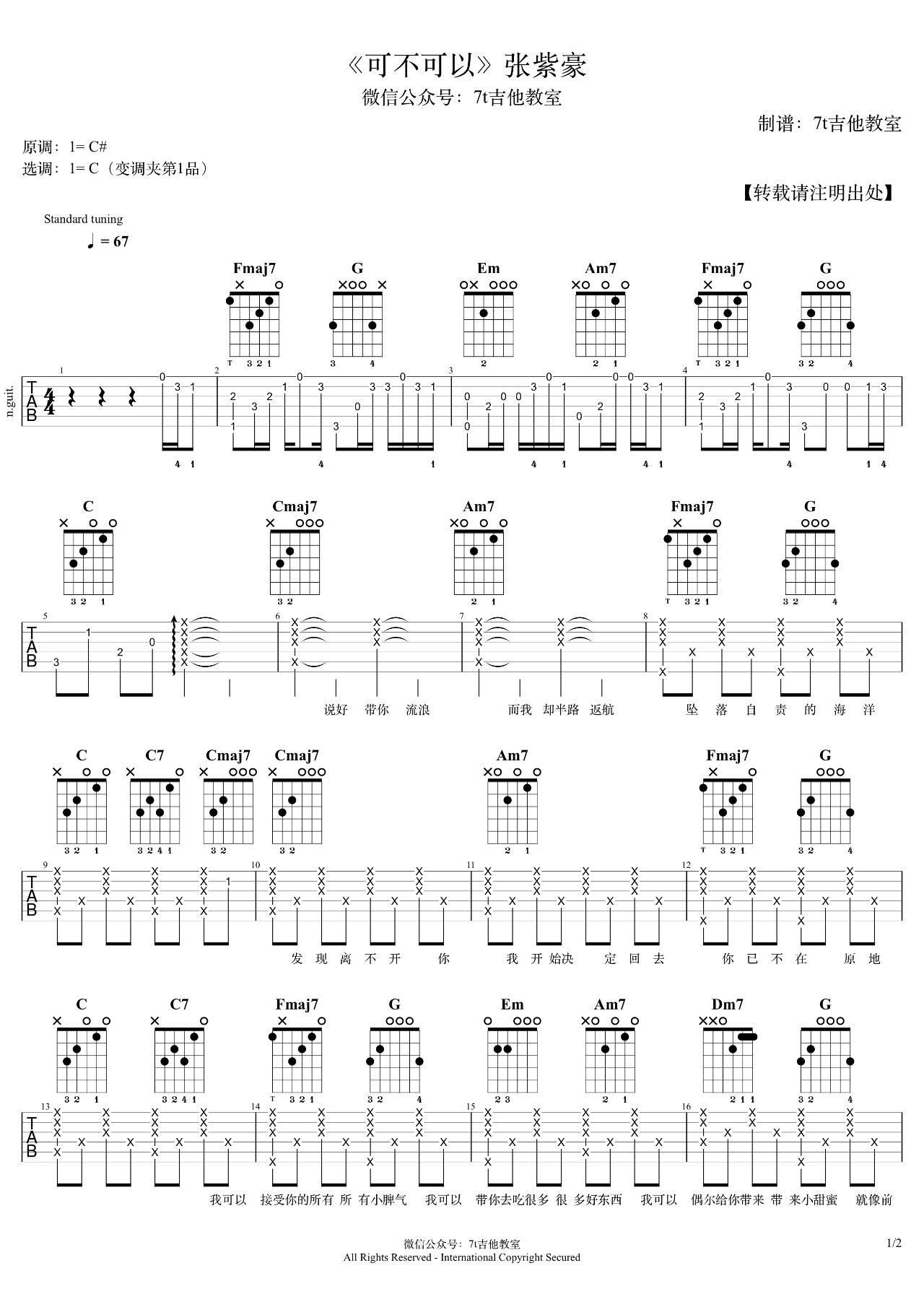 吉他派可不可以吉他谱-1