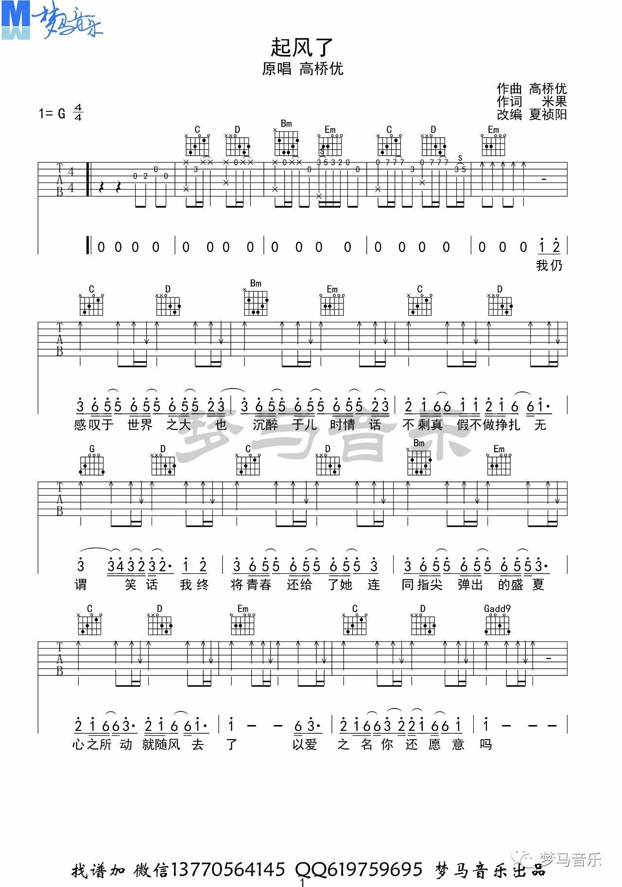 吉他派起风了吉他谱-1