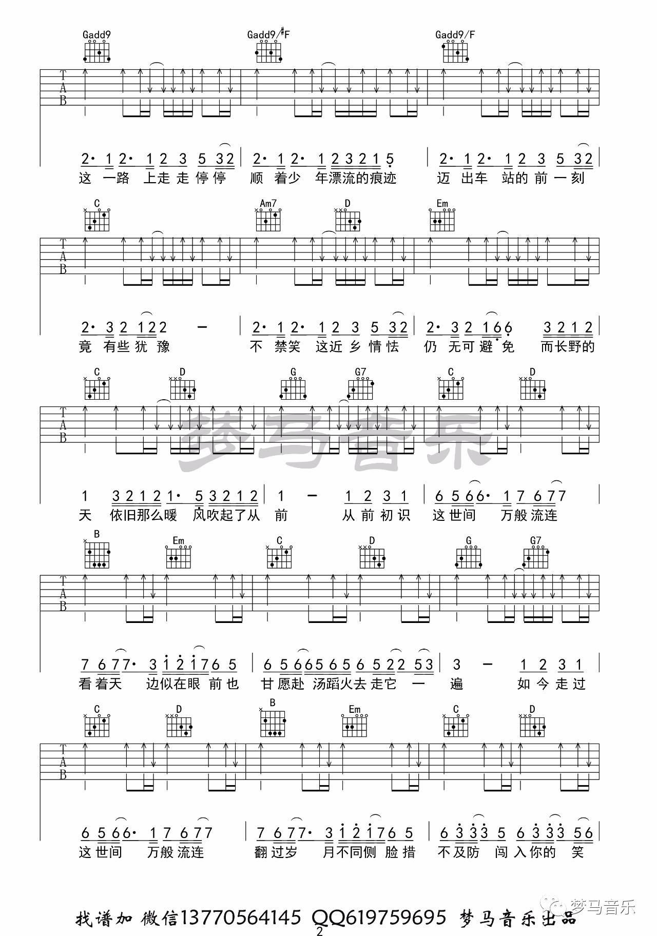 吉他派起风了吉他谱-2