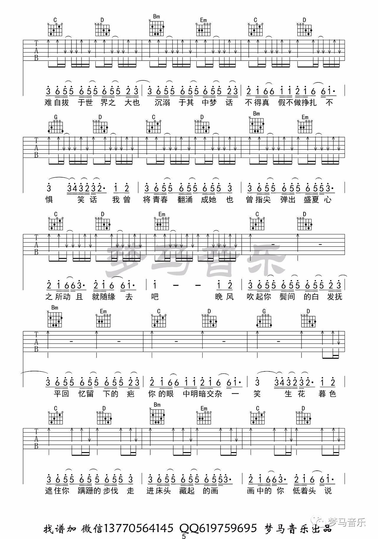吉他派起风了吉他谱-5