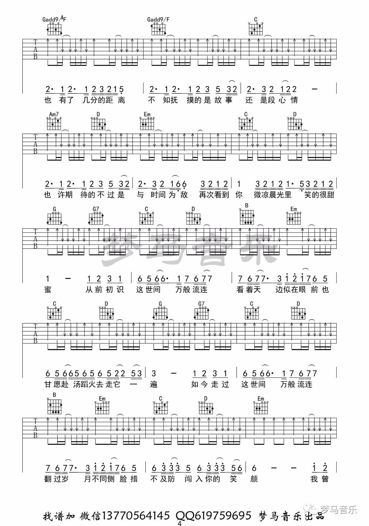 吉他派起风了吉他谱-4