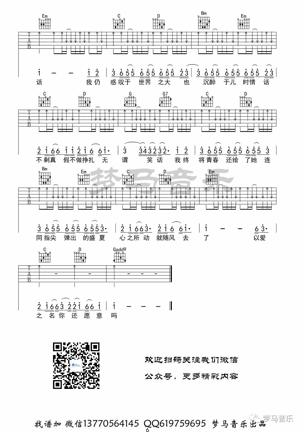 吉他派起风了吉他谱-6