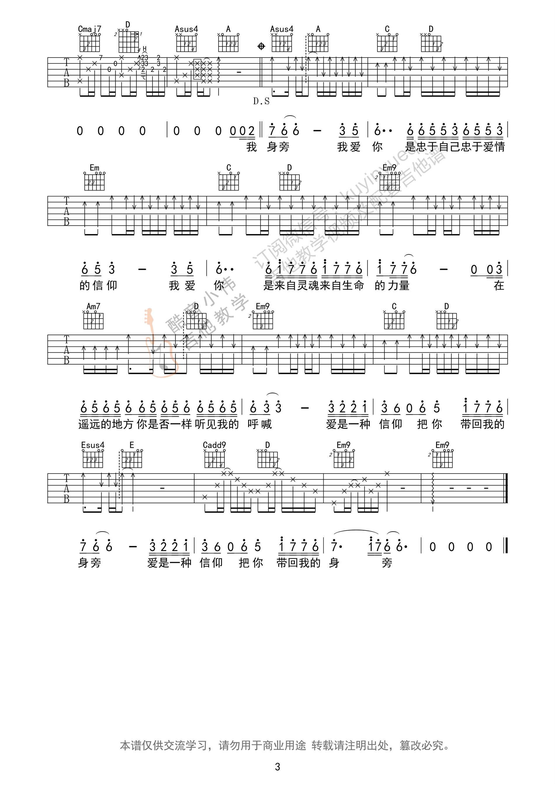 吉他派信仰吉他谱-3