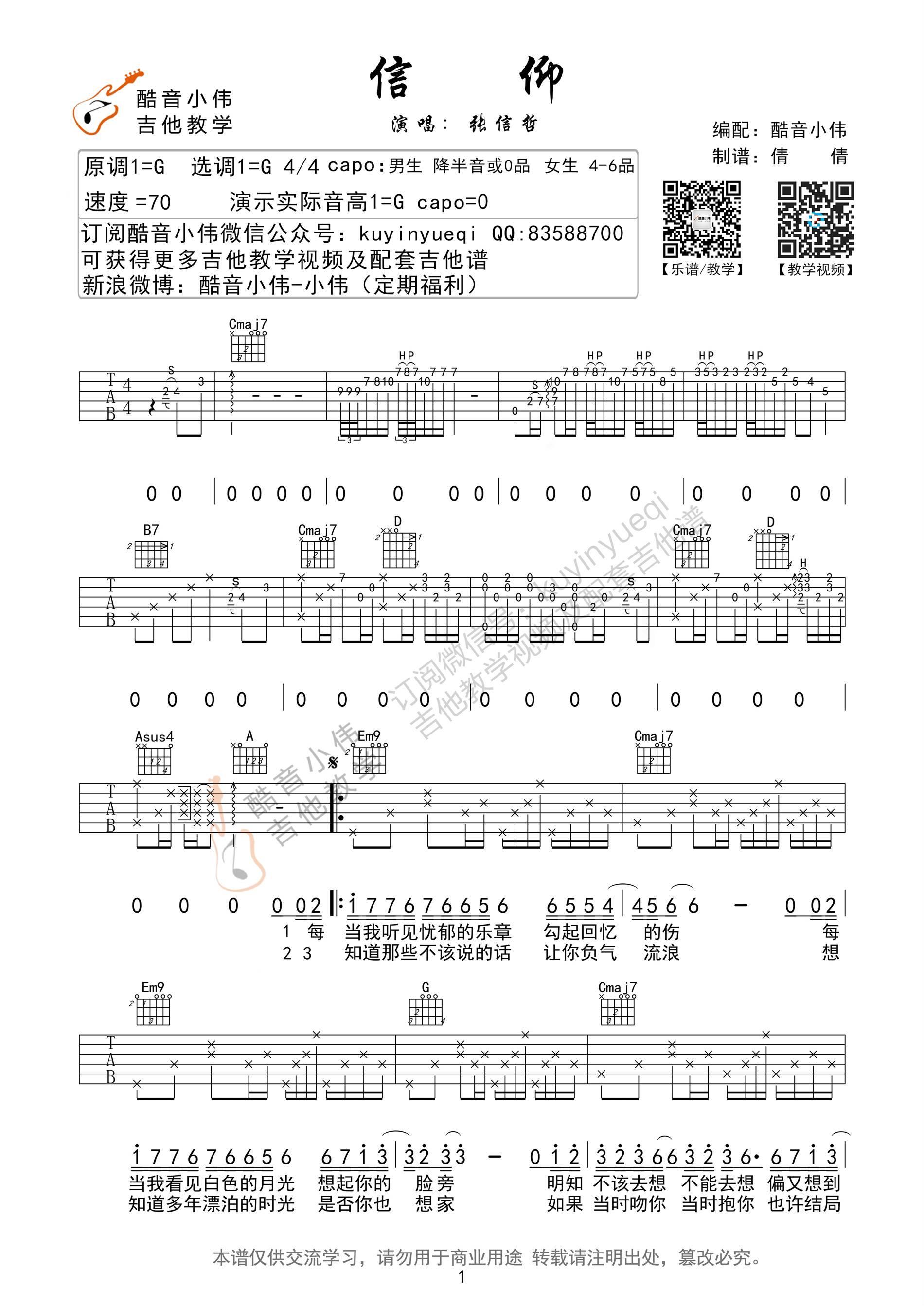 吉他派信仰吉他谱-1