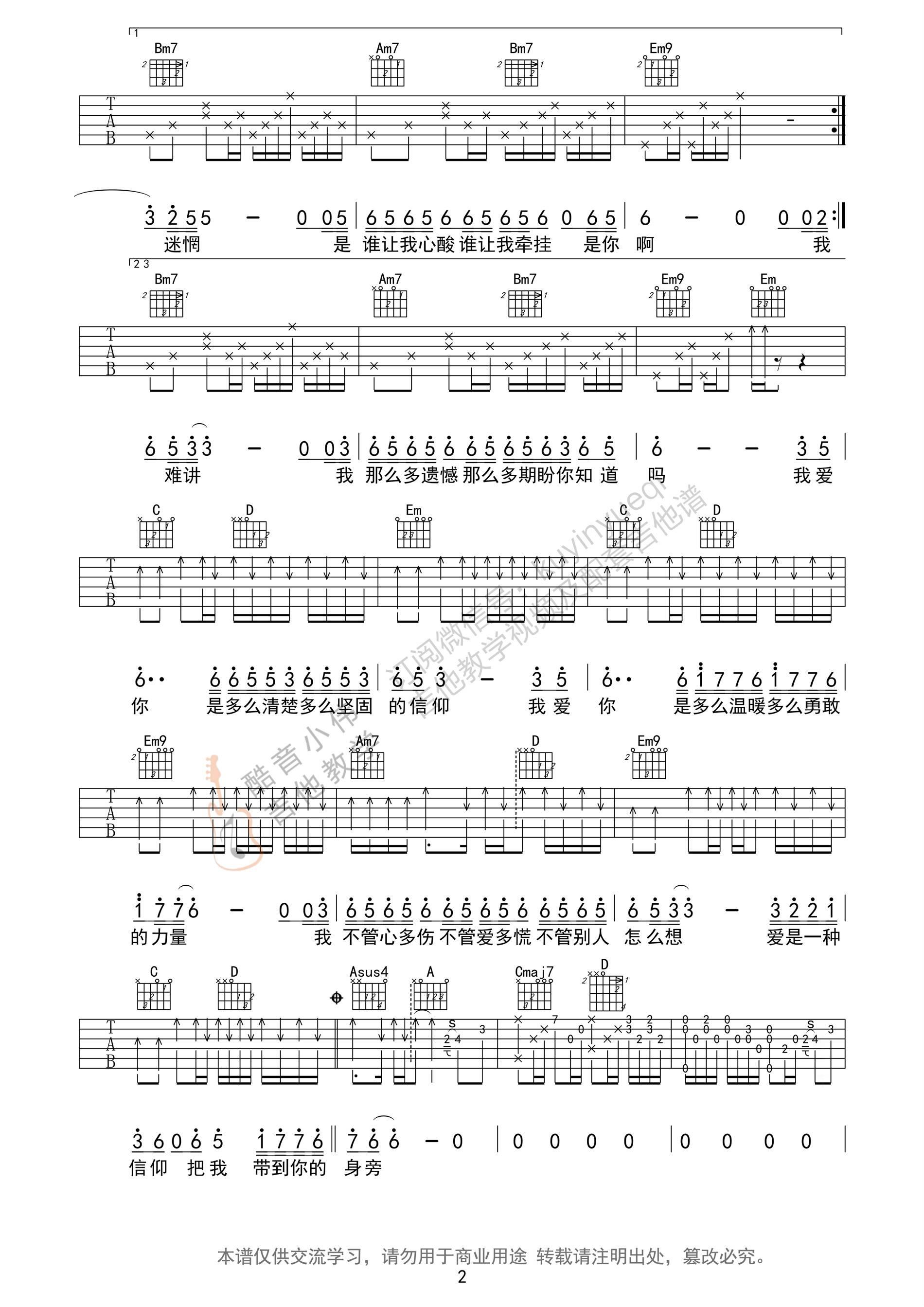 吉他派信仰吉他谱-2