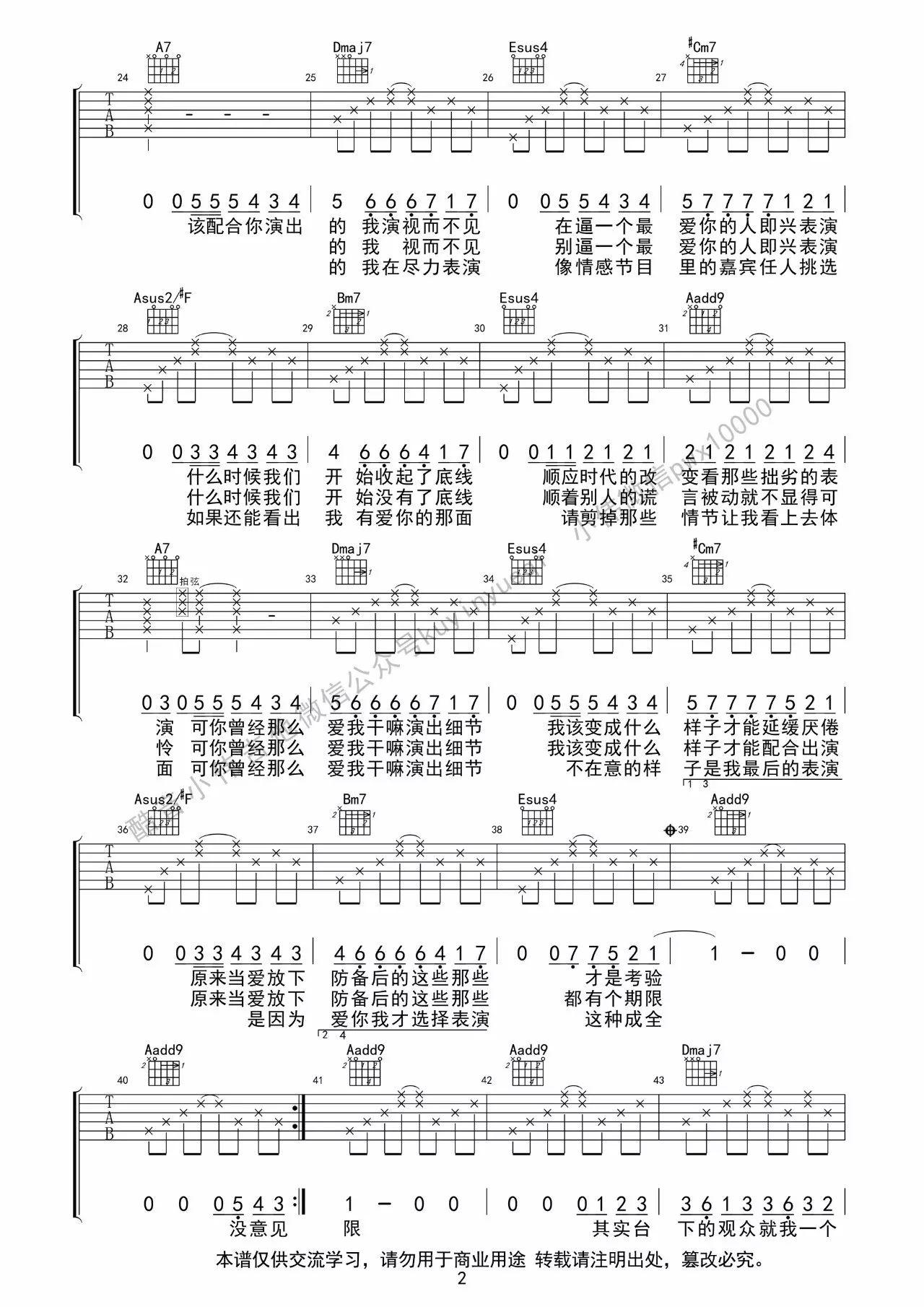 吉他派演员吉他谱A调中级版-2