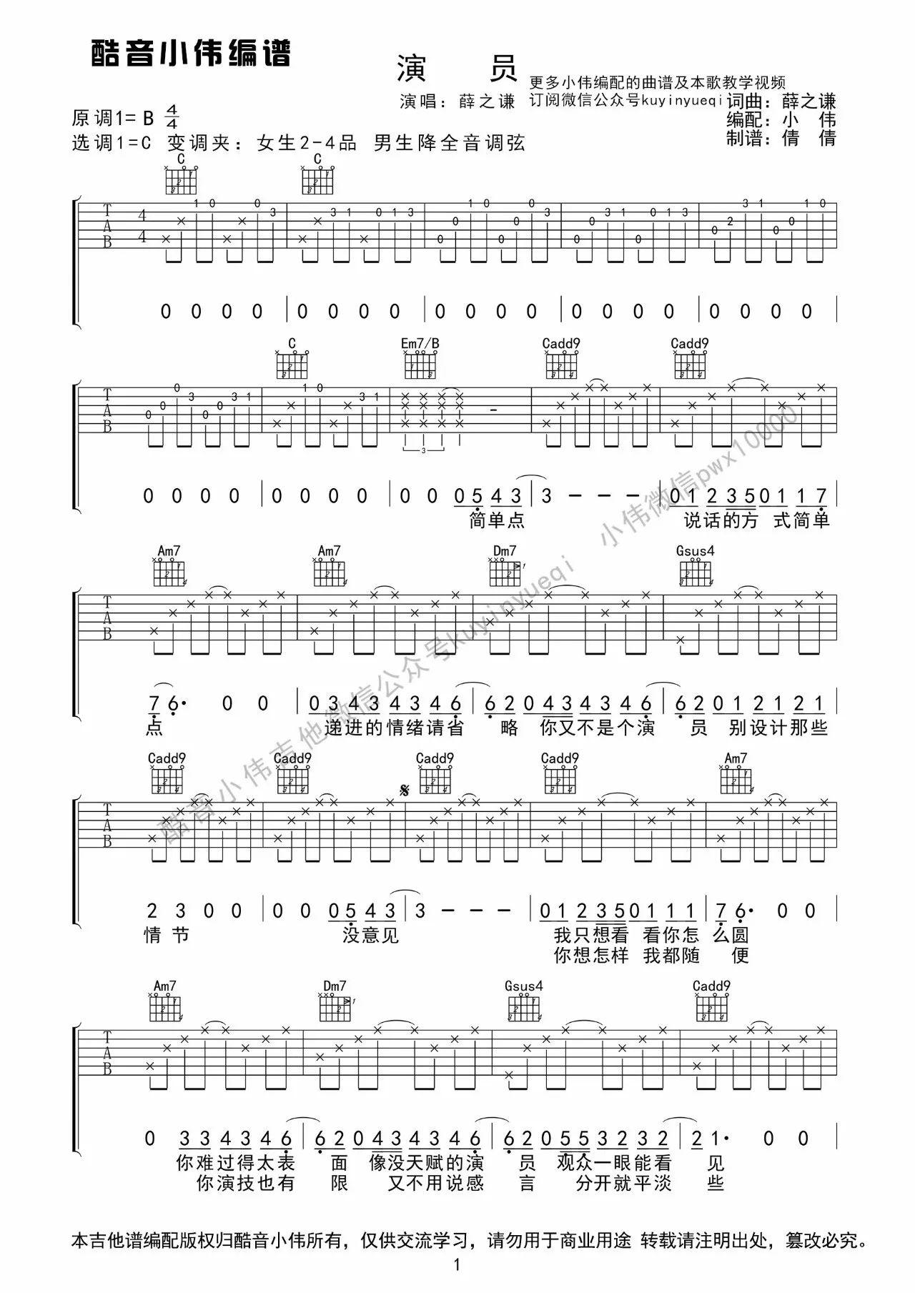 吉他派演员吉他谱C调简单版-1