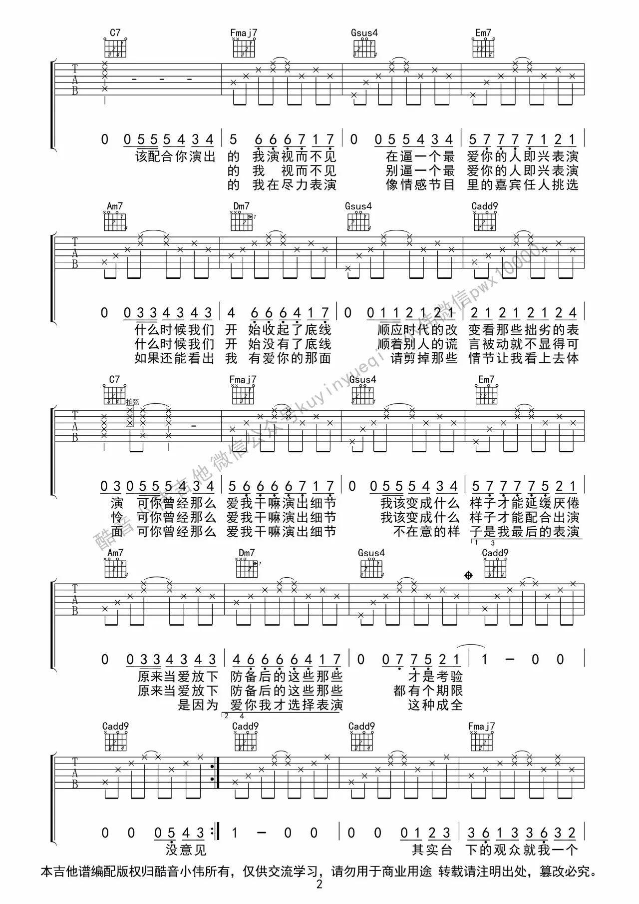 吉他派演员吉他谱C调简单版-2
