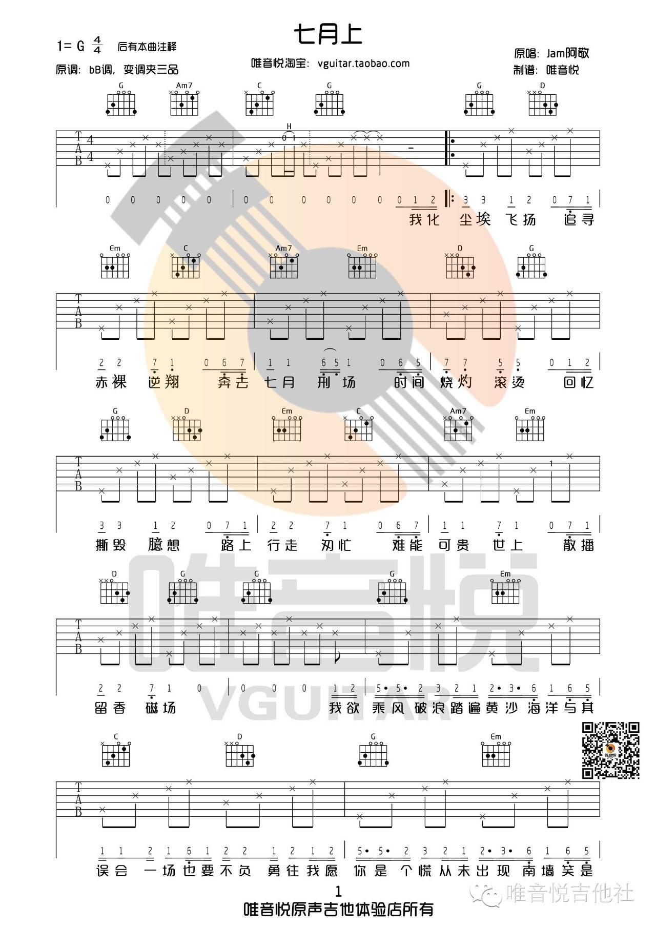 吉他派《七月上》吉他谱-1