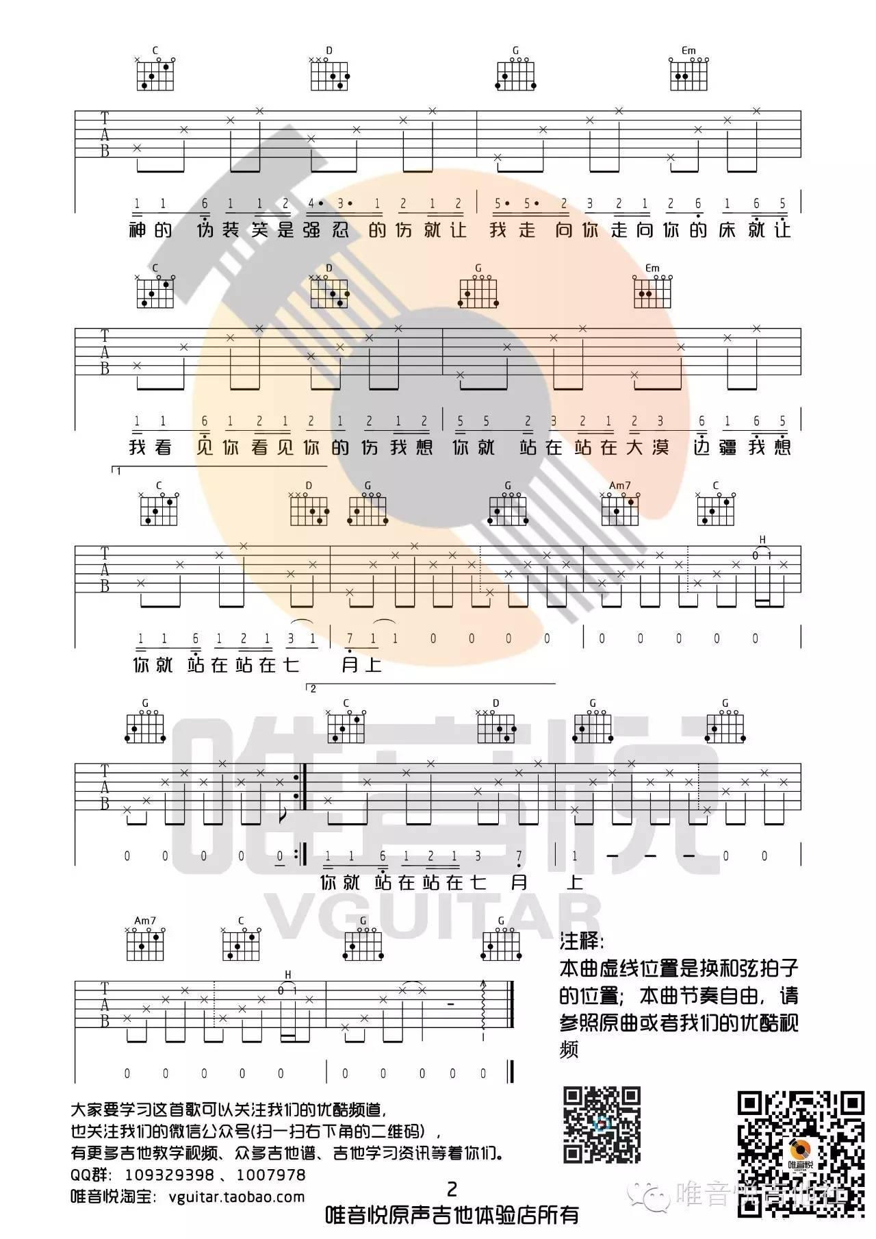 吉他派《七月上》吉他谱-2