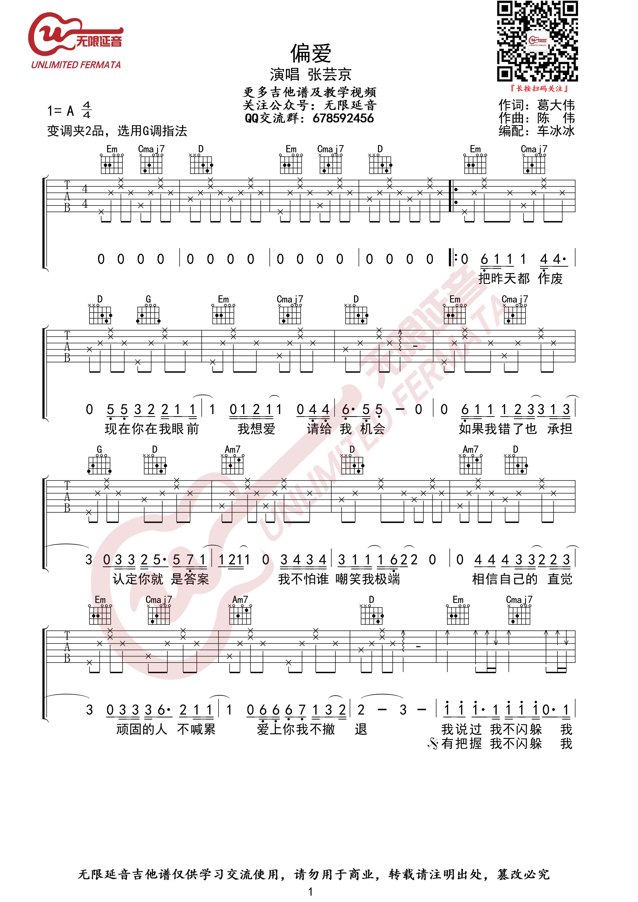吉他派偏爱吉他谱-1